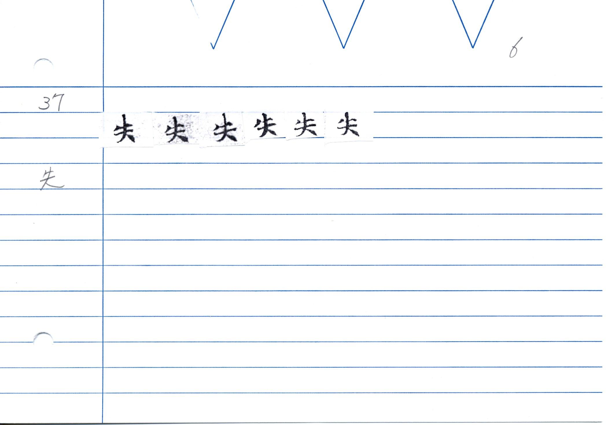 54_大般若經卷二百五十(和銅經)/cards/0066.JPG