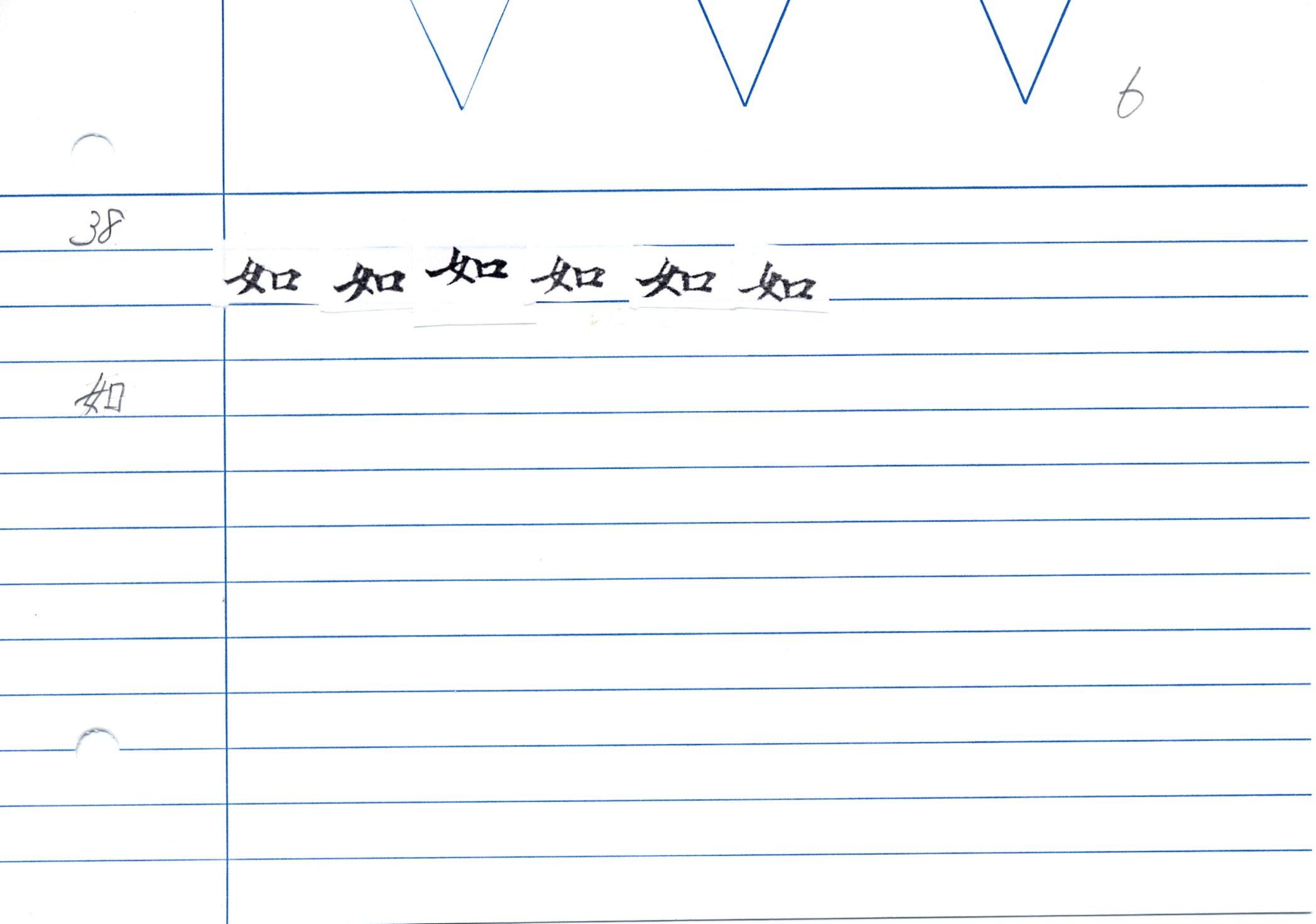 54_大般若經卷二百五十(和銅經)/cards/0068.JPG