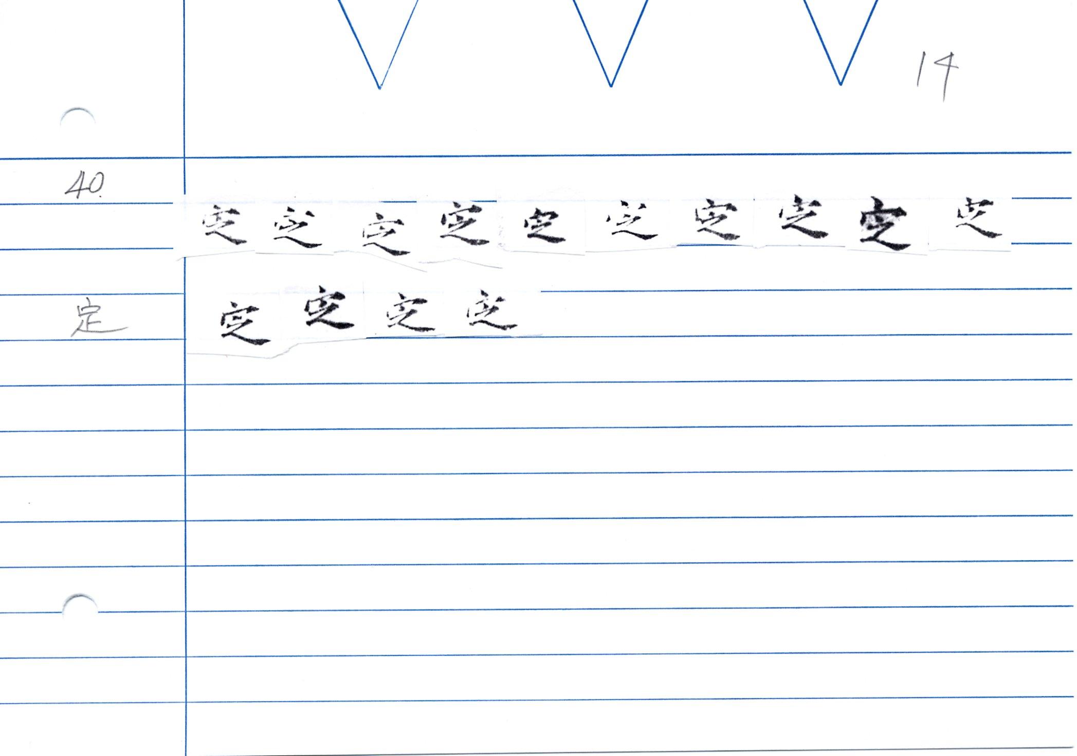54_大般若經卷二百五十(和銅經)/cards/0069.JPG