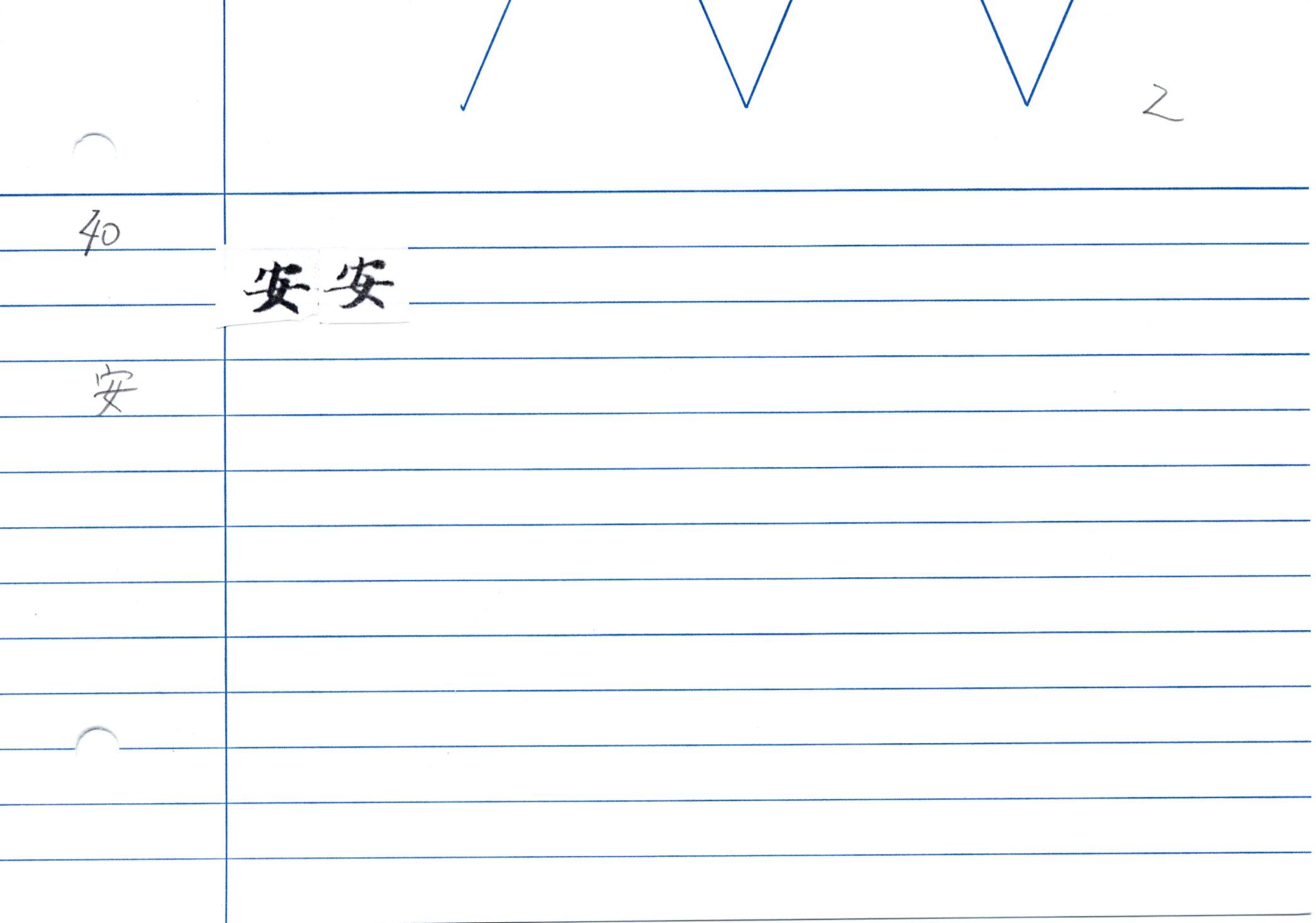 54_大般若經卷二百五十(和銅經)/cards/0071.JPG