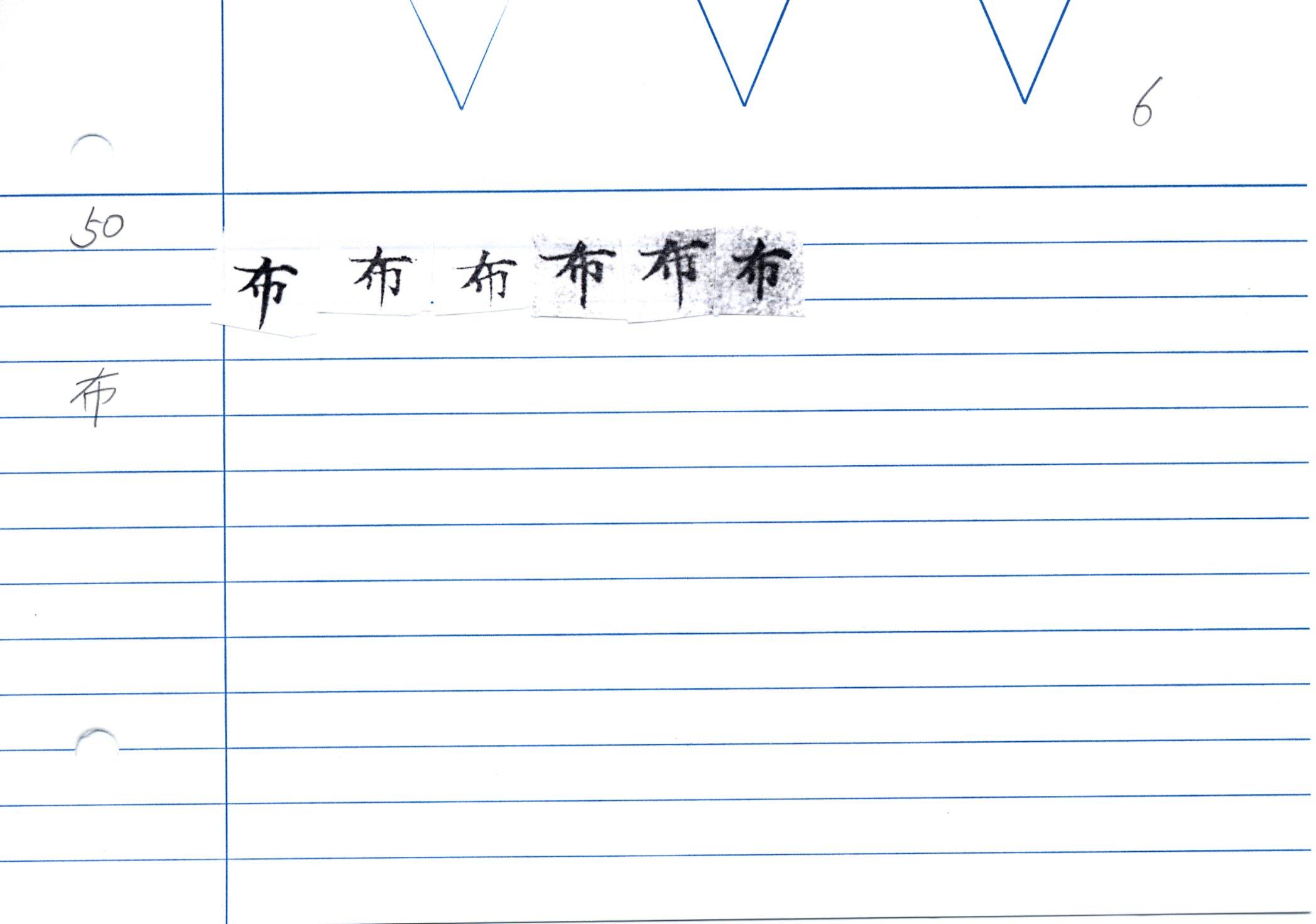 54_大般若經卷二百五十(和銅經)/cards/0073.JPG
