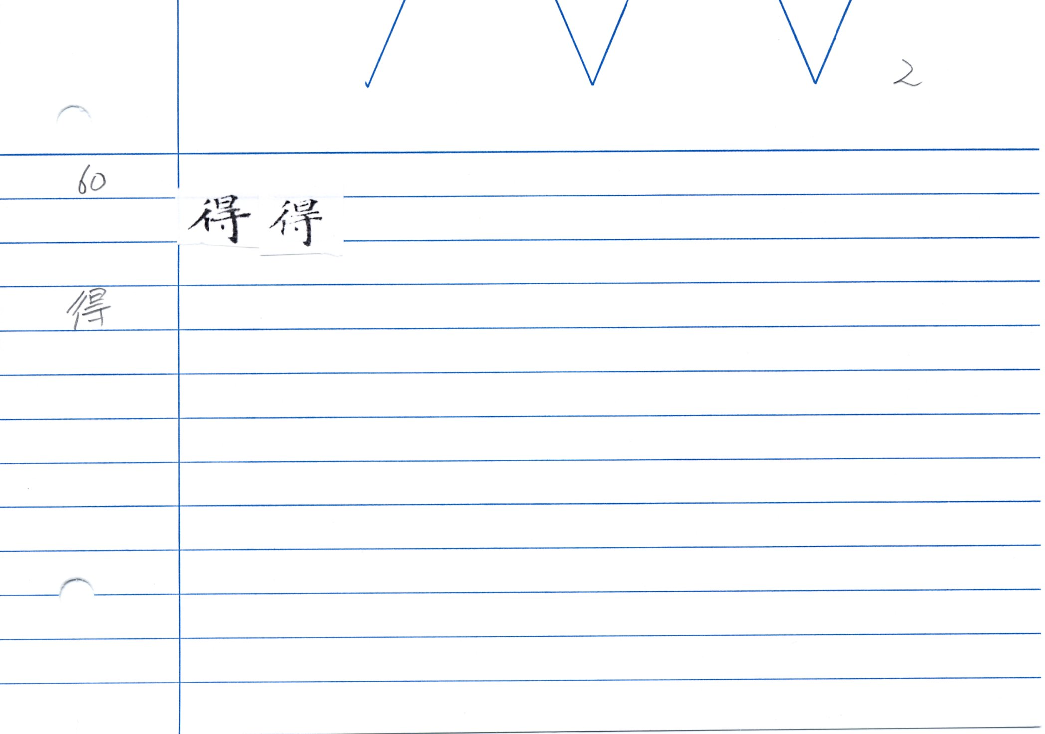 54_大般若經卷二百五十(和銅經)/cards/0075.JPG