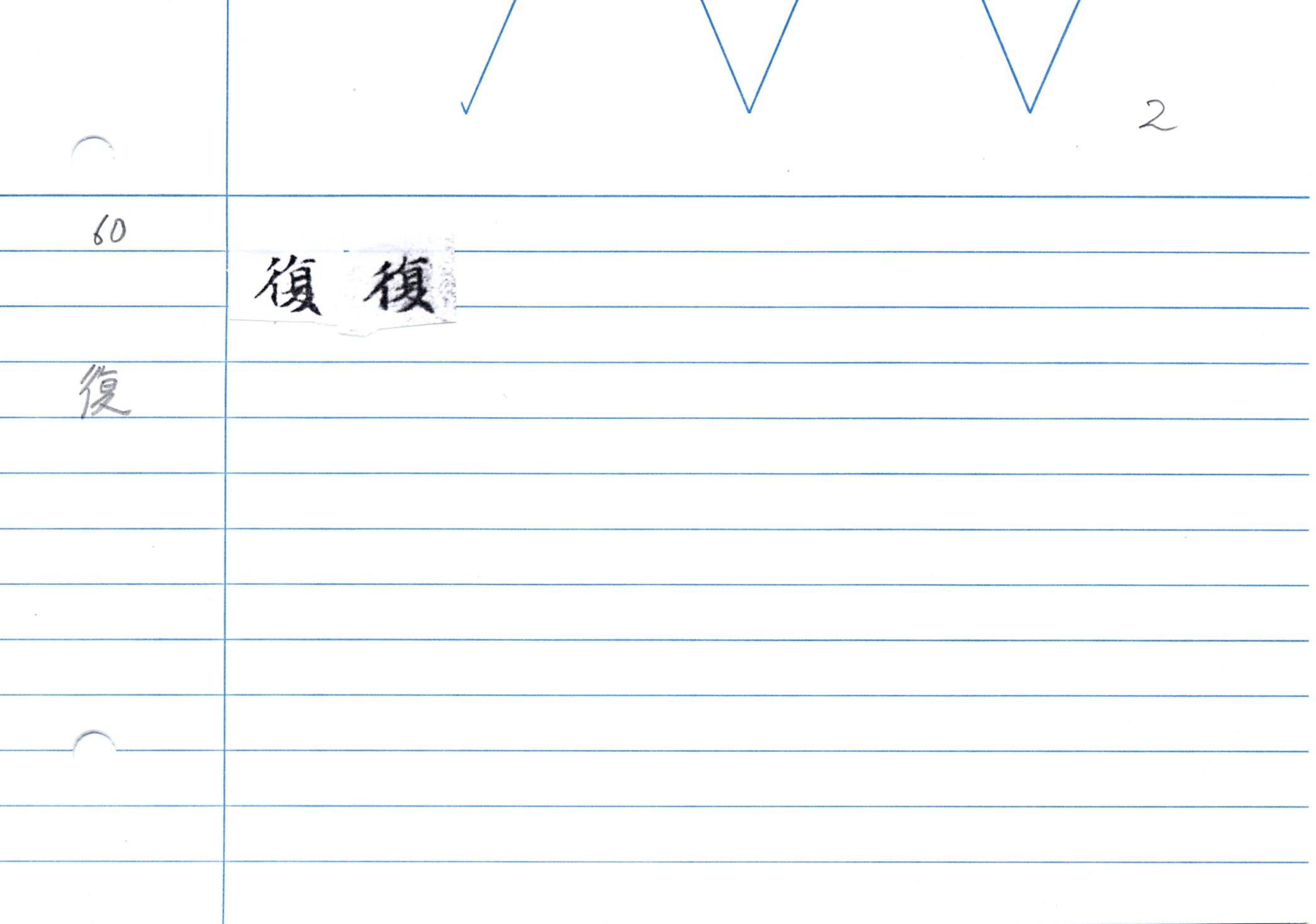 54_大般若經卷二百五十(和銅經)/cards/0076.JPG