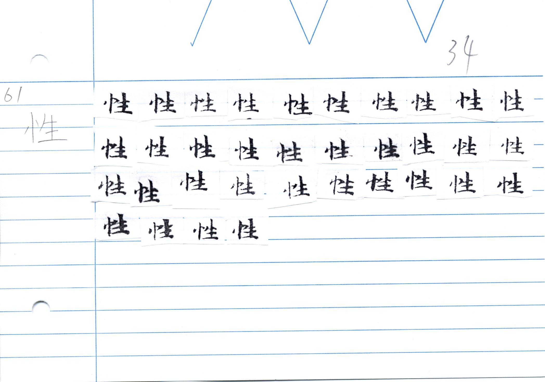 54_大般若經卷二百五十(和銅經)/cards/0080.JPG