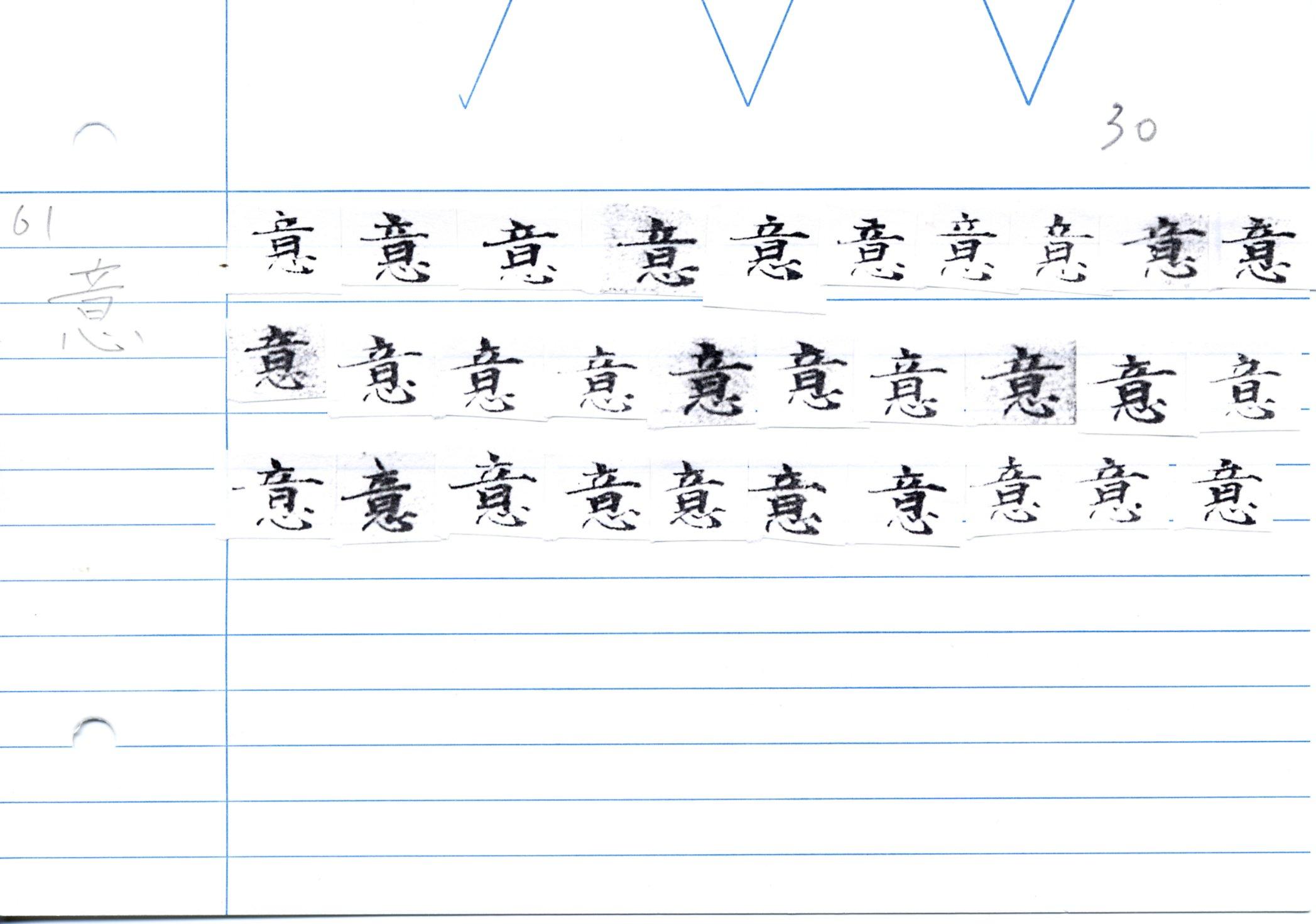 54_大般若經卷二百五十(和銅經)/cards/0081.JPG