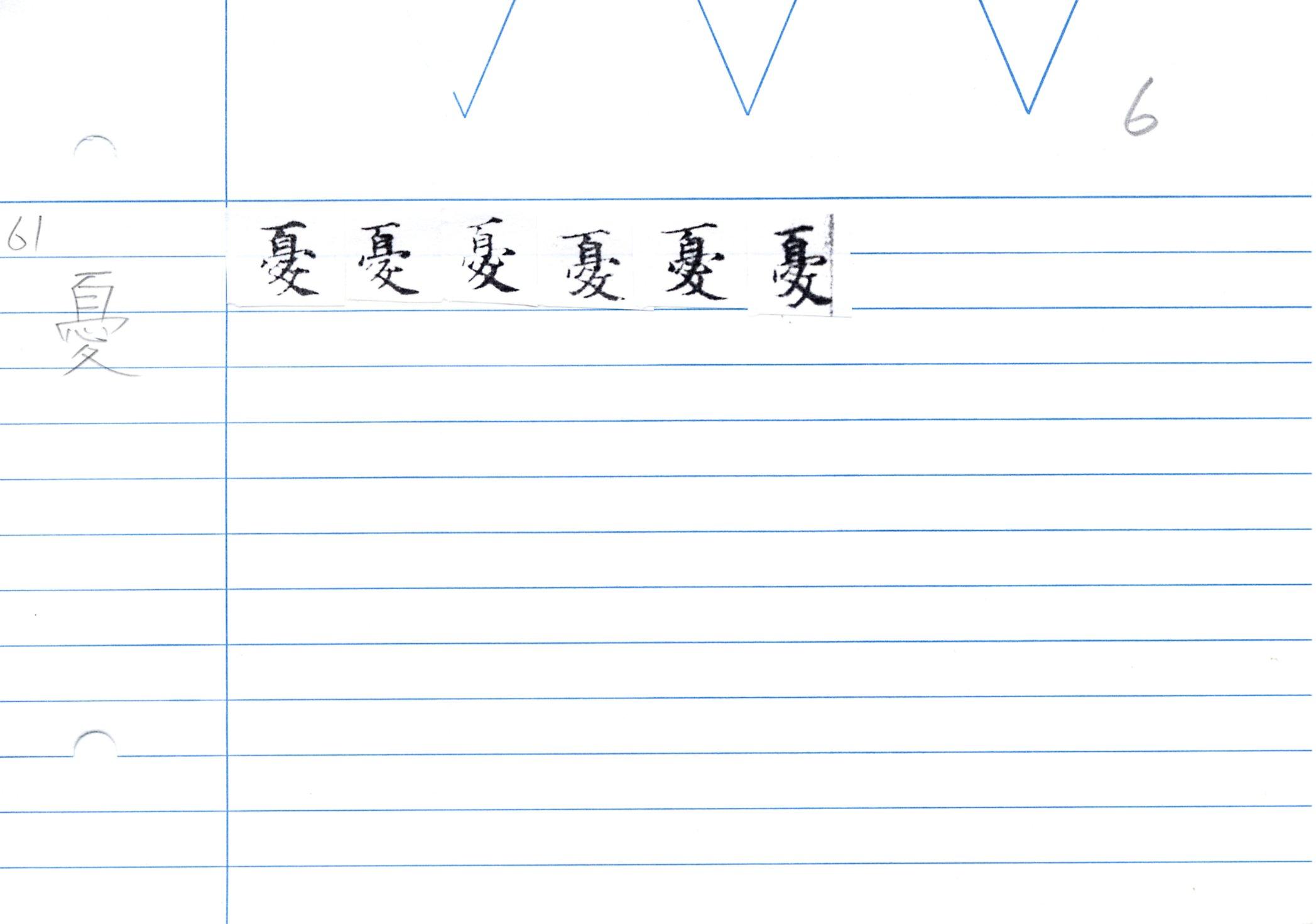 54_大般若經卷二百五十(和銅經)/cards/0090.JPG