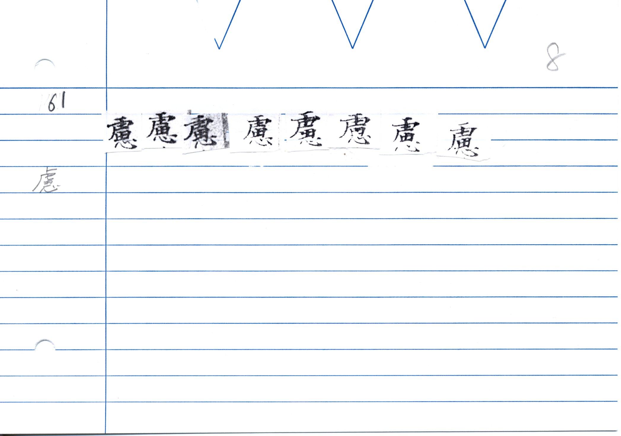 54_大般若經卷二百五十(和銅經)/cards/0091.JPG