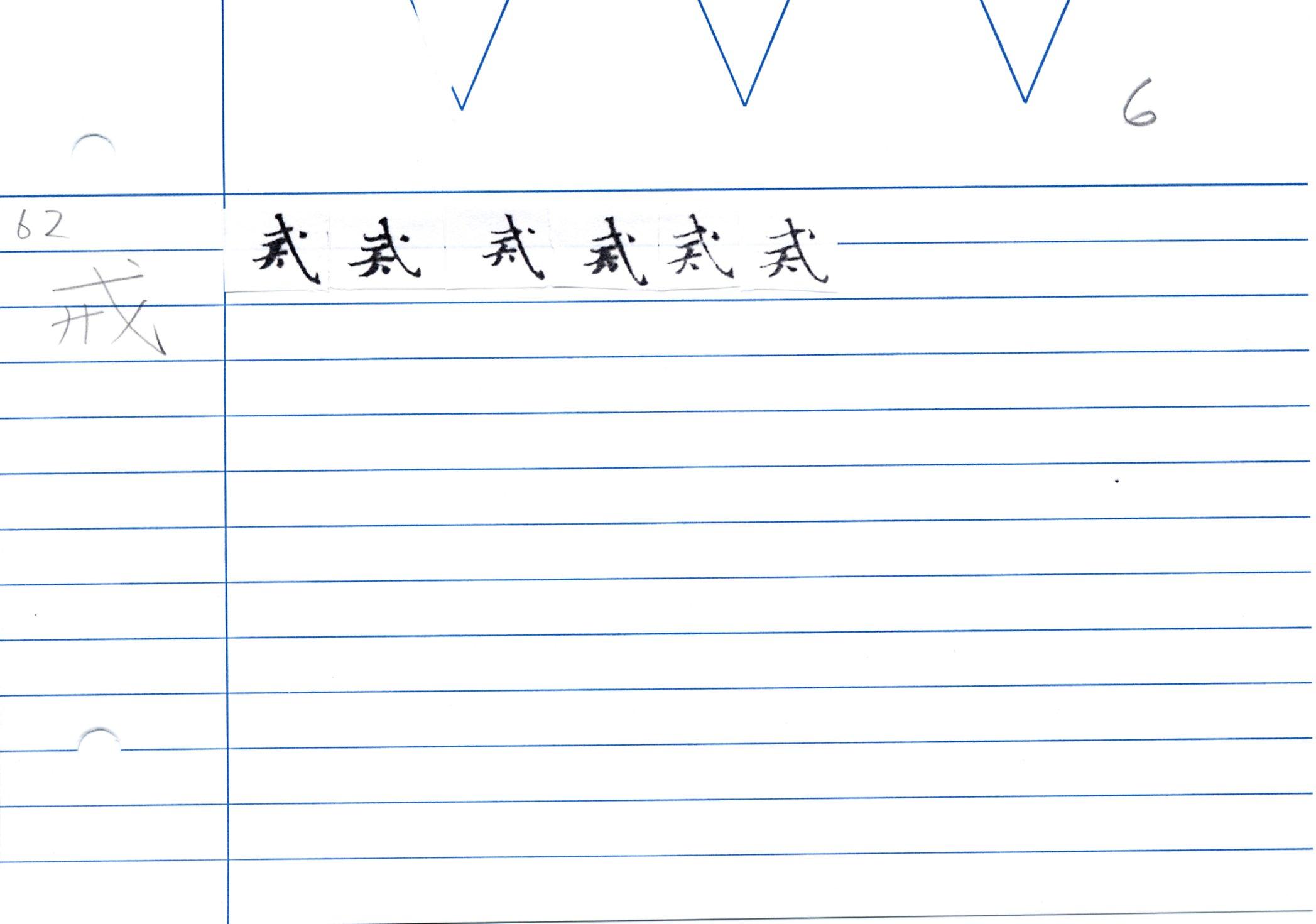 54_大般若經卷二百五十(和銅經)/cards/0092.JPG