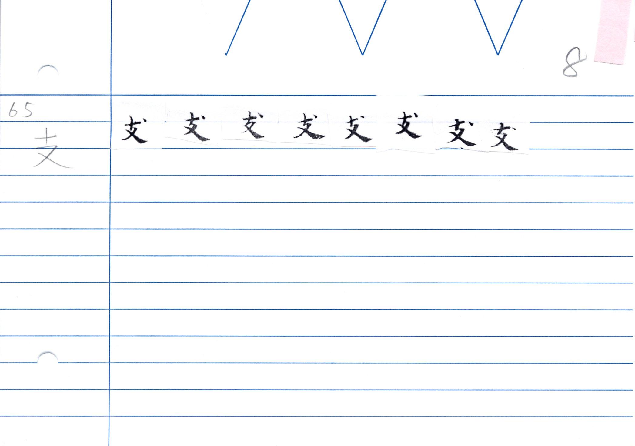 54_大般若經卷二百五十(和銅經)/cards/0098.JPG