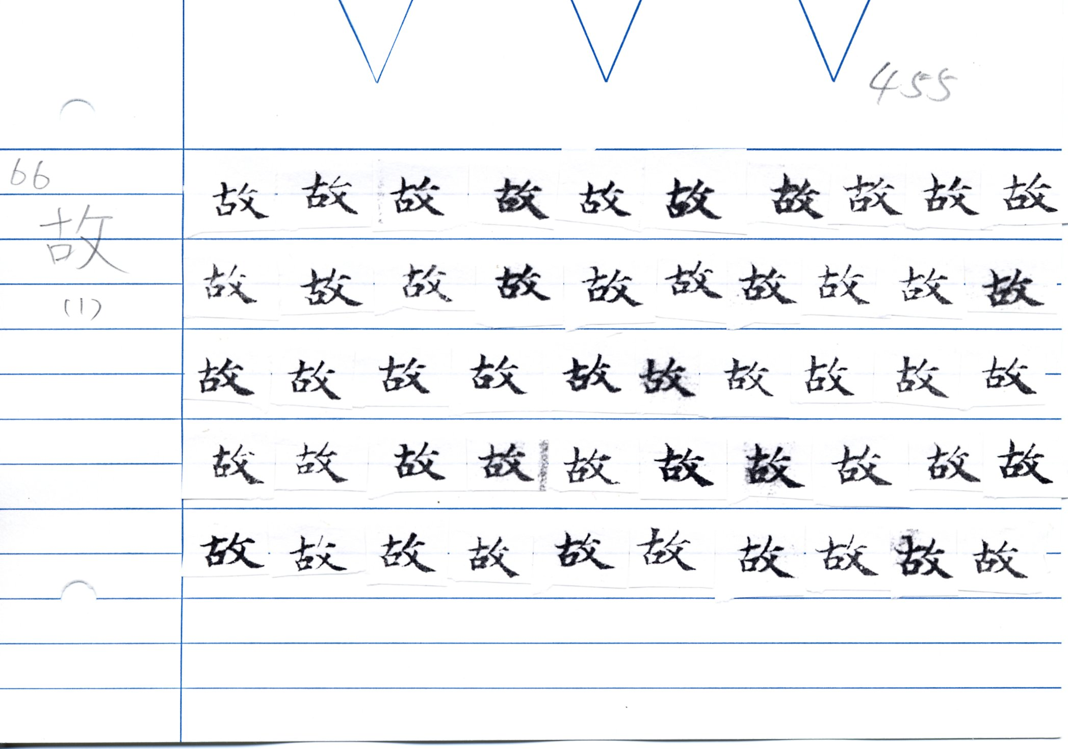 54_大般若經卷二百五十(和銅經)/cards/0099.JPG