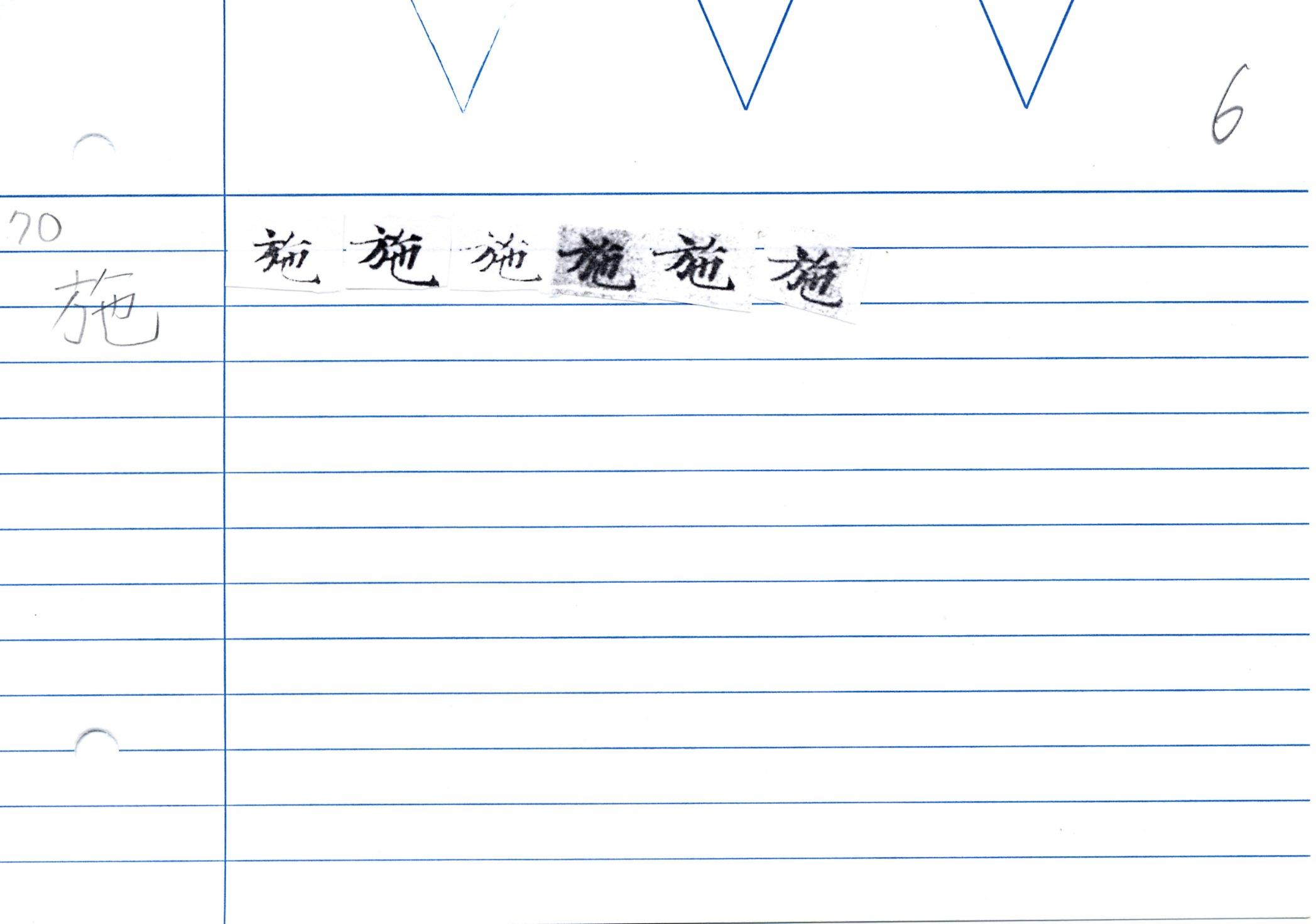 54_大般若經卷二百五十(和銅經)/cards/0110.JPG