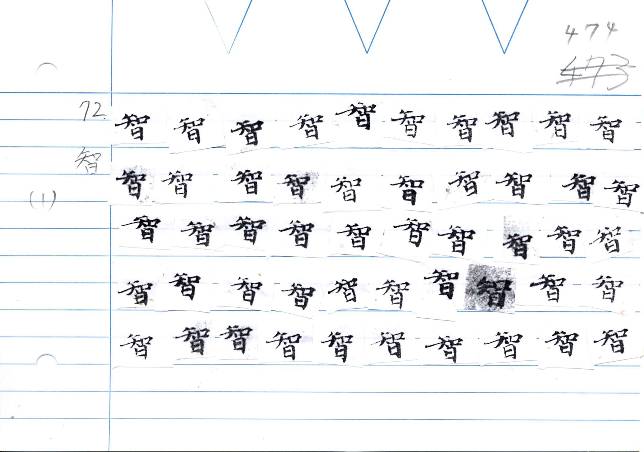 54_大般若經卷二百五十(和銅經)/cards/0111.JPG