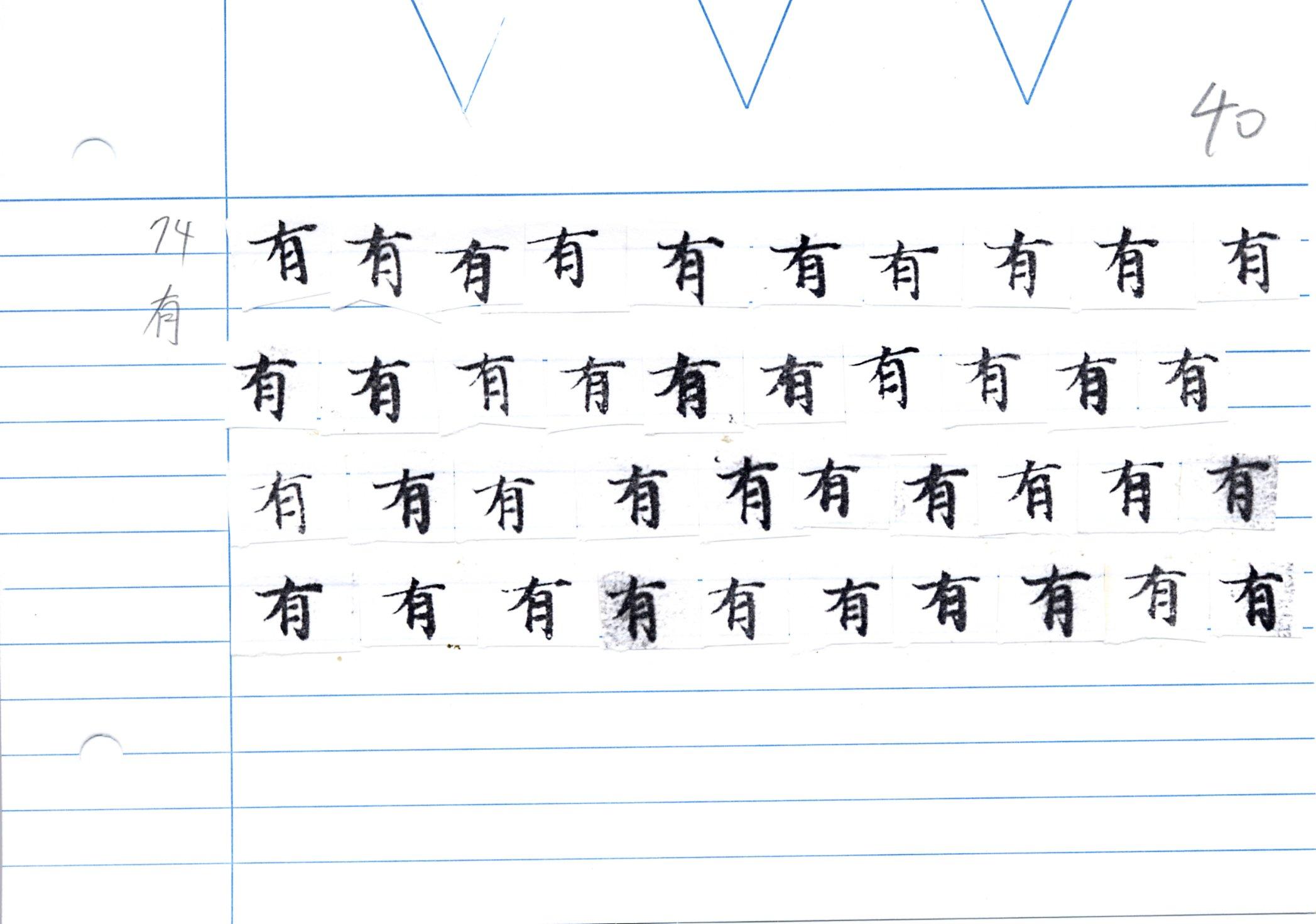 54_大般若經卷二百五十(和銅經)/cards/0122.JPG
