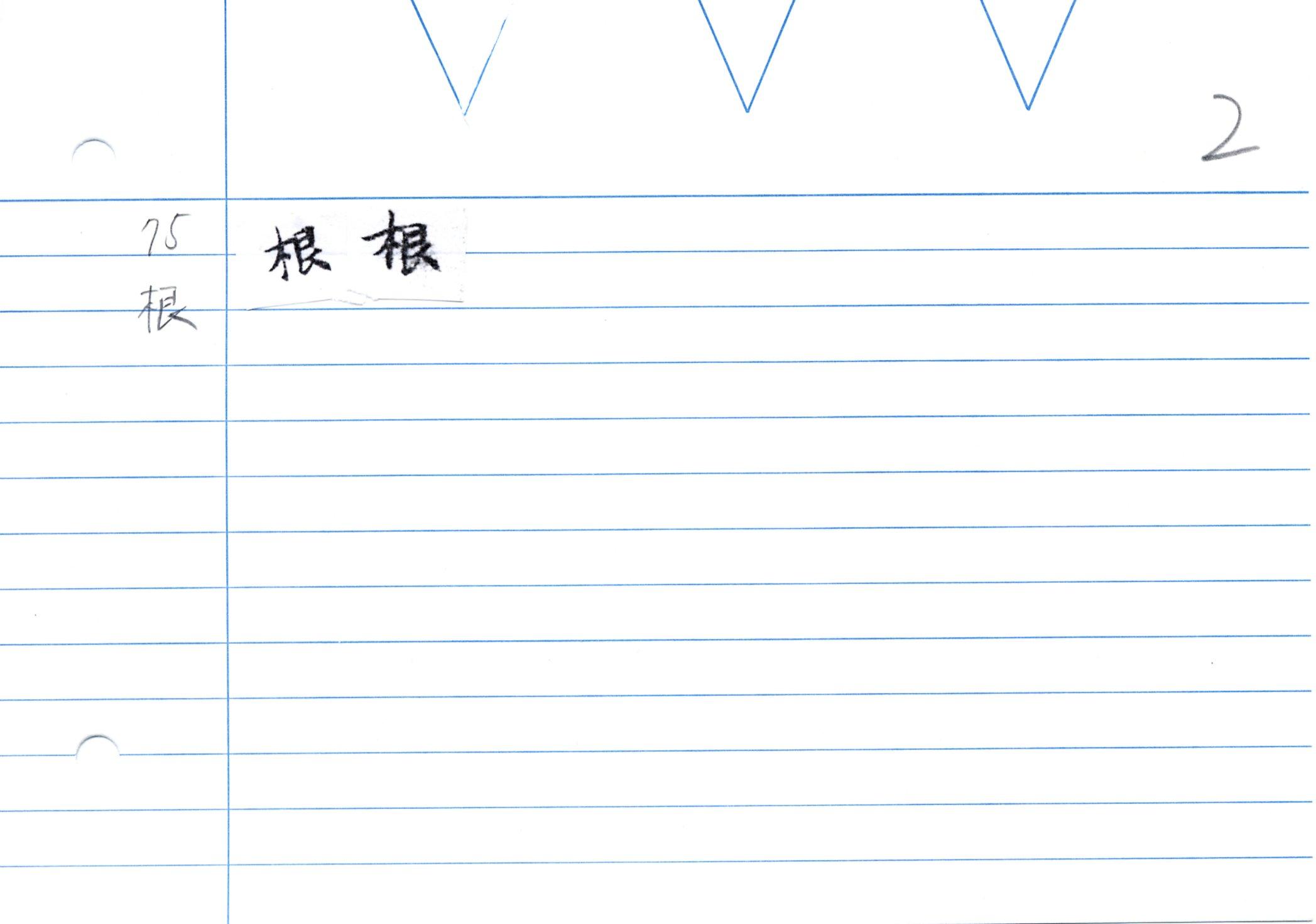 54_大般若經卷二百五十(和銅經)/cards/0123.JPG