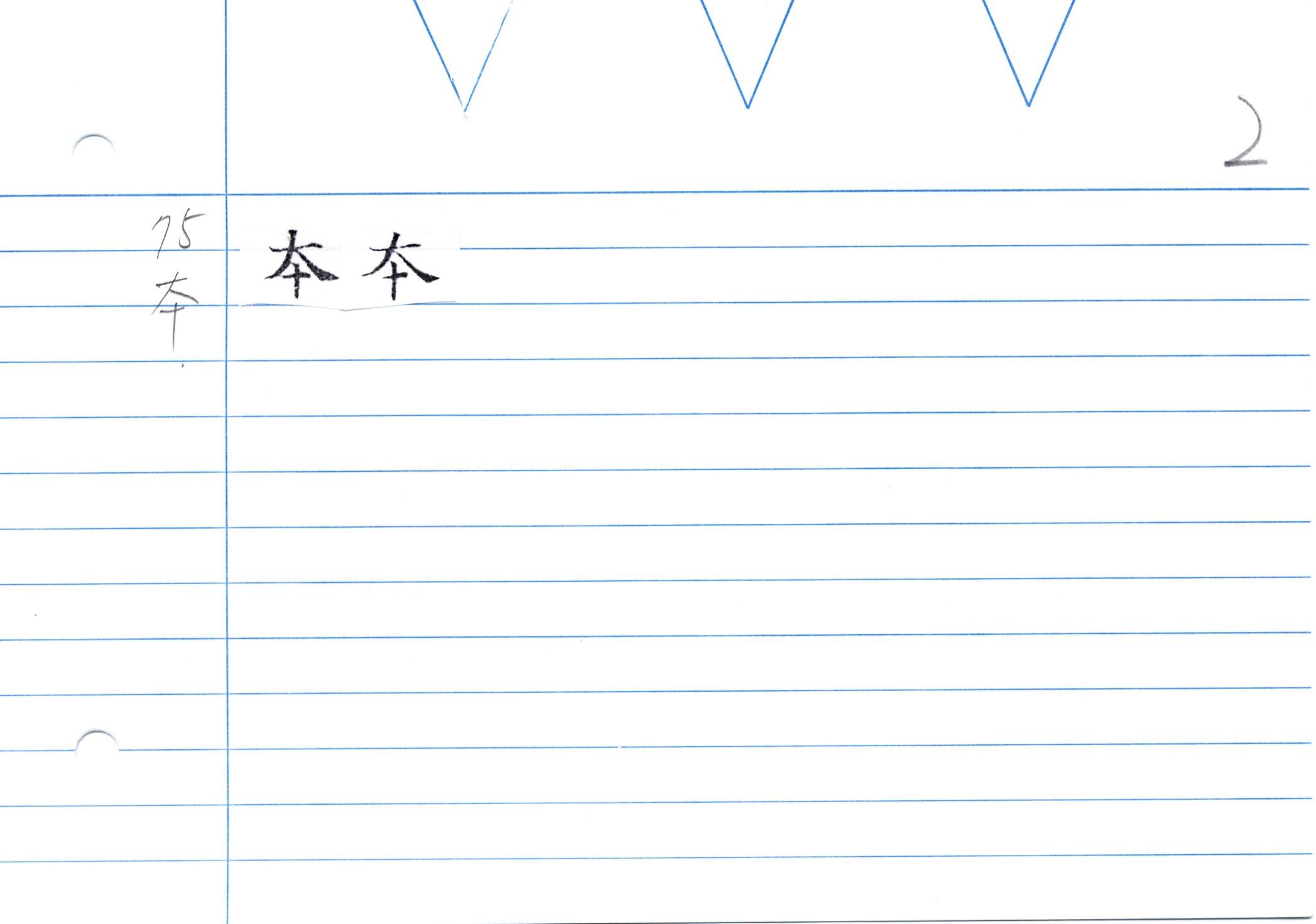 54_大般若經卷二百五十(和銅經)/cards/0124.JPG