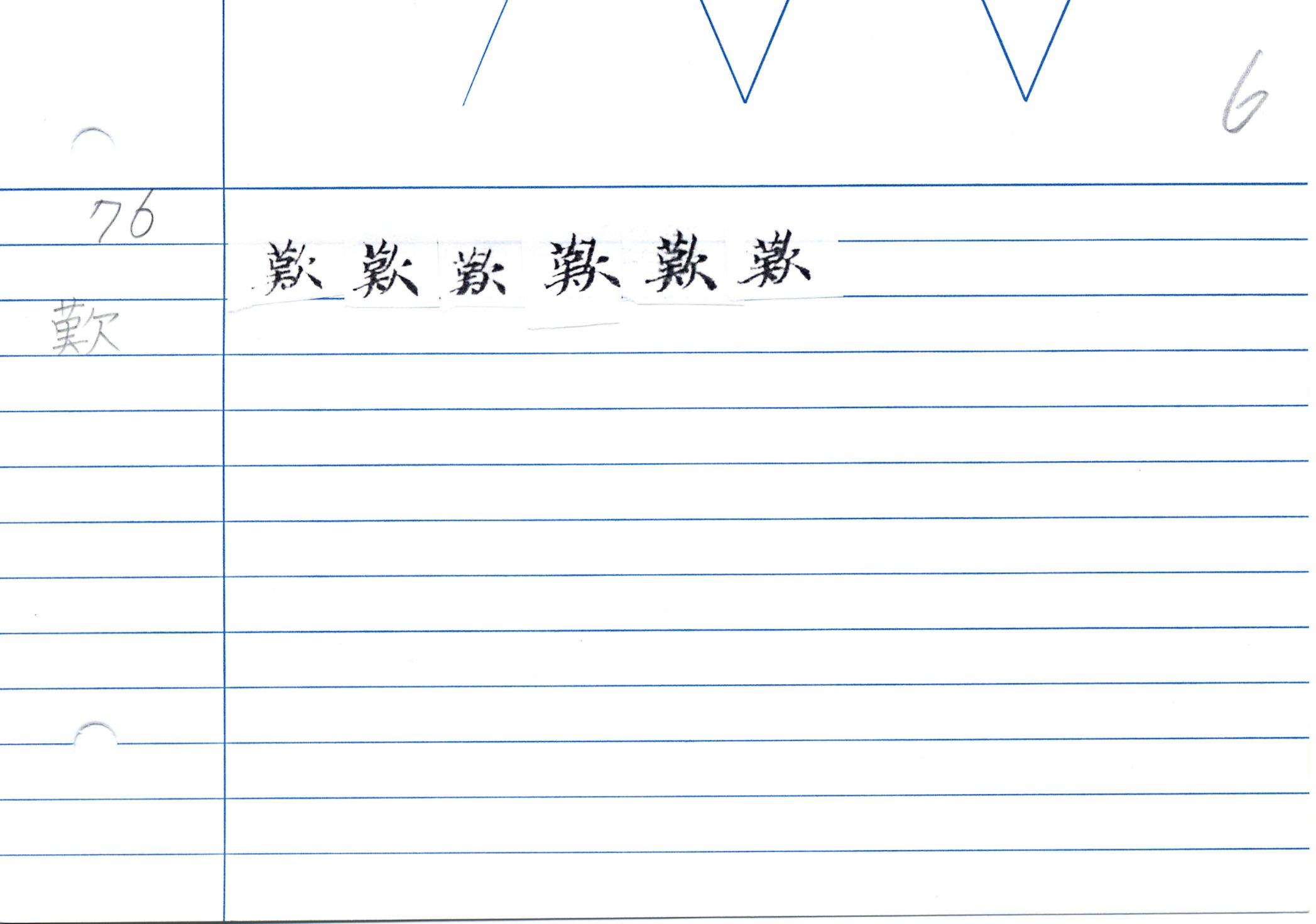54_大般若經卷二百五十(和銅經)/cards/0126.JPG