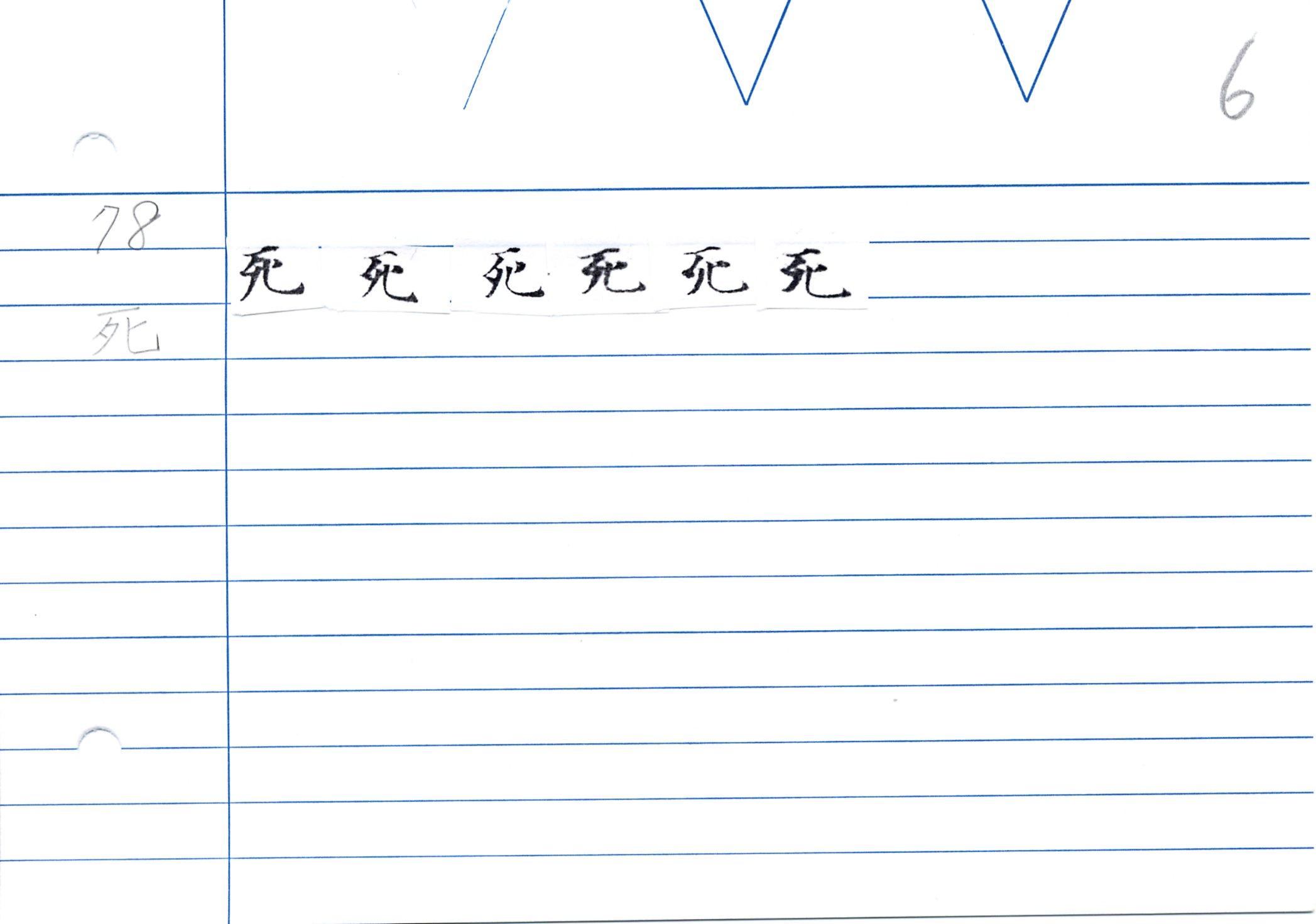 54_大般若經卷二百五十(和銅經)/cards/0127.JPG