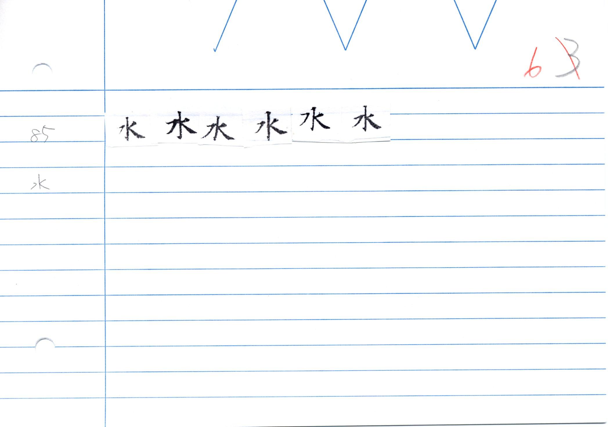 54_大般若經卷二百五十(和銅經)/cards/0128.JPG