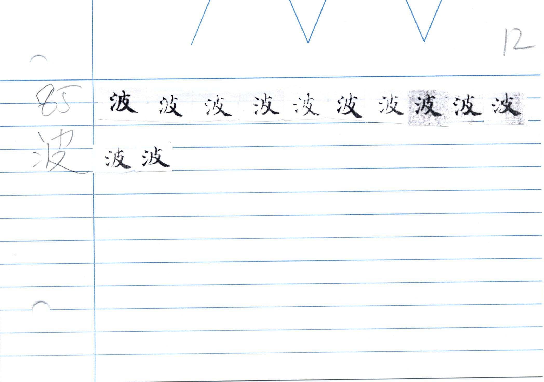 54_大般若經卷二百五十(和銅經)/cards/0129.JPG