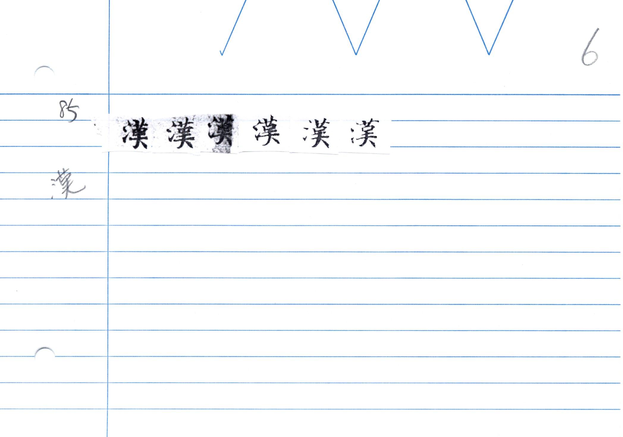 54_大般若經卷二百五十(和銅經)/cards/0131.JPG