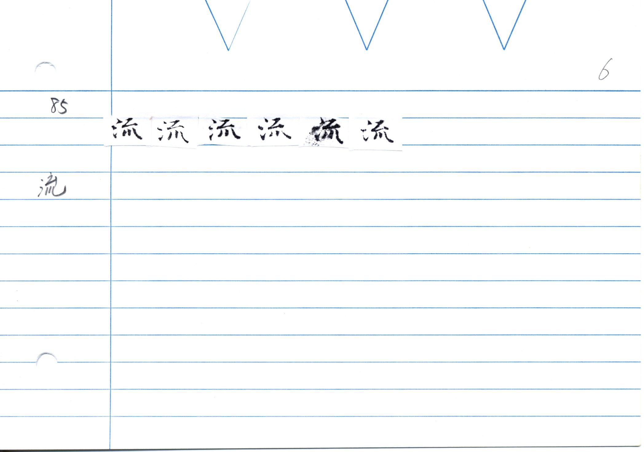 54_大般若經卷二百五十(和銅經)/cards/0132.JPG