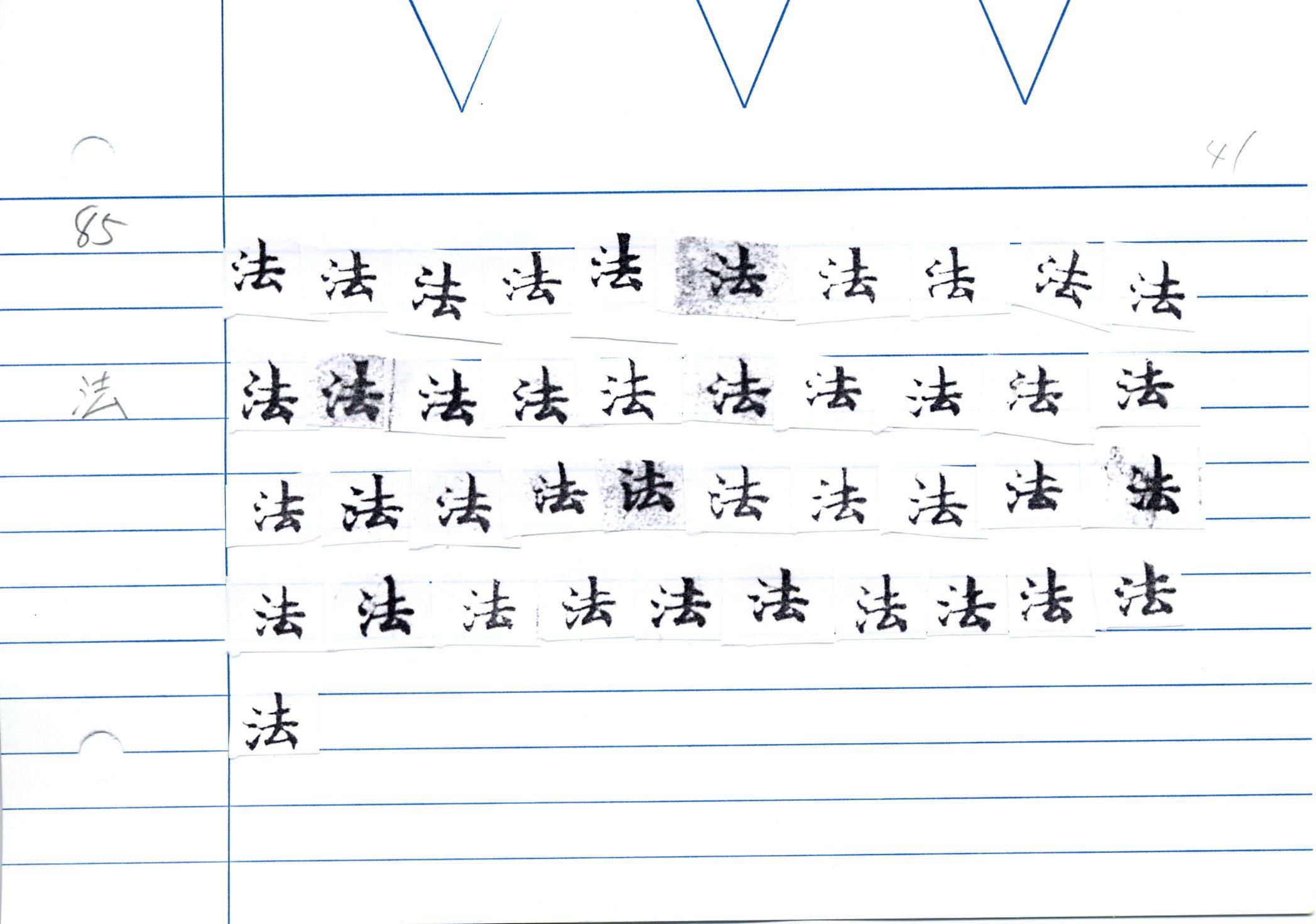 54_大般若經卷二百五十(和銅經)/cards/0133.JPG