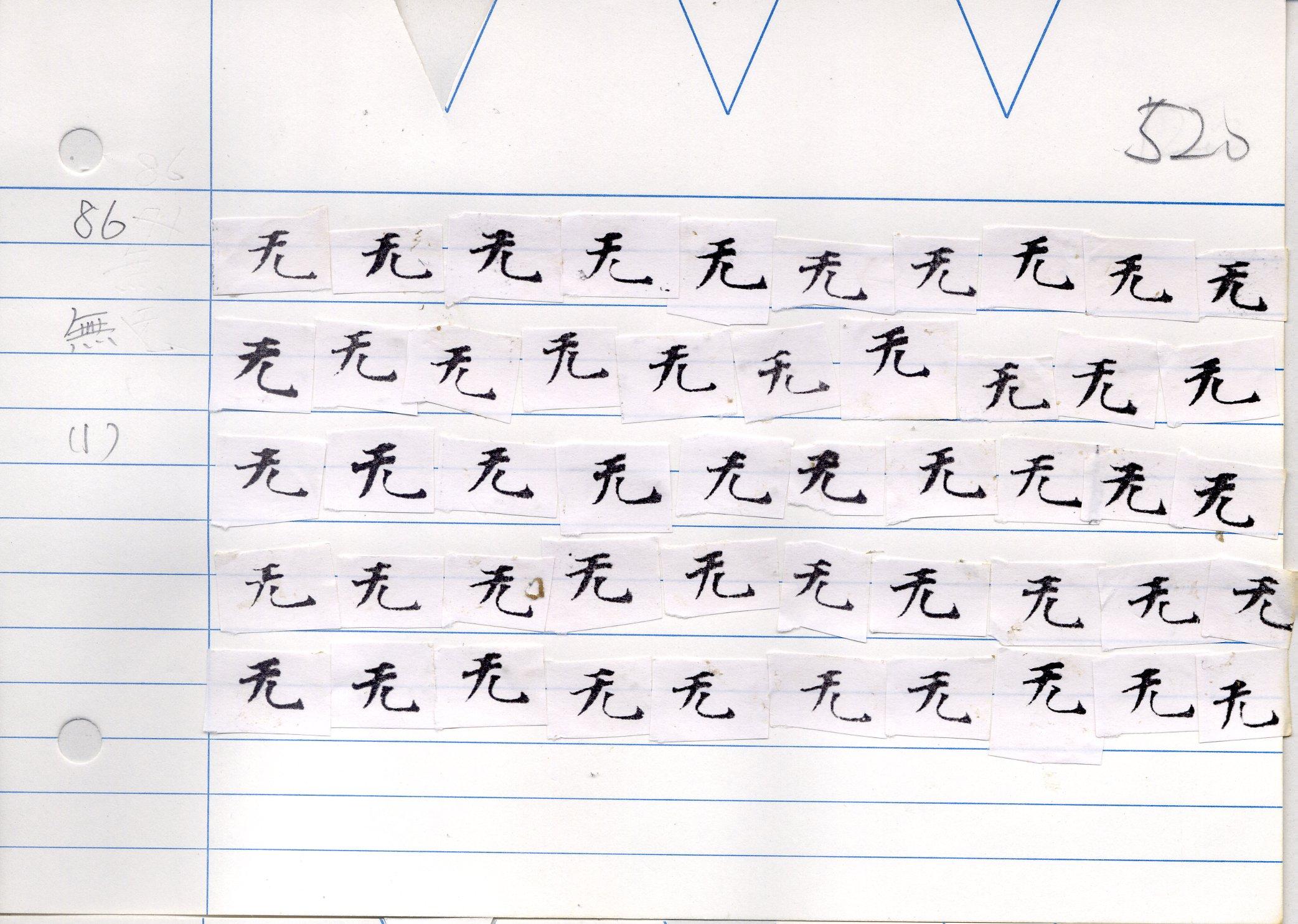 54_大般若經卷二百五十(和銅經)/cards/0168.jpg
