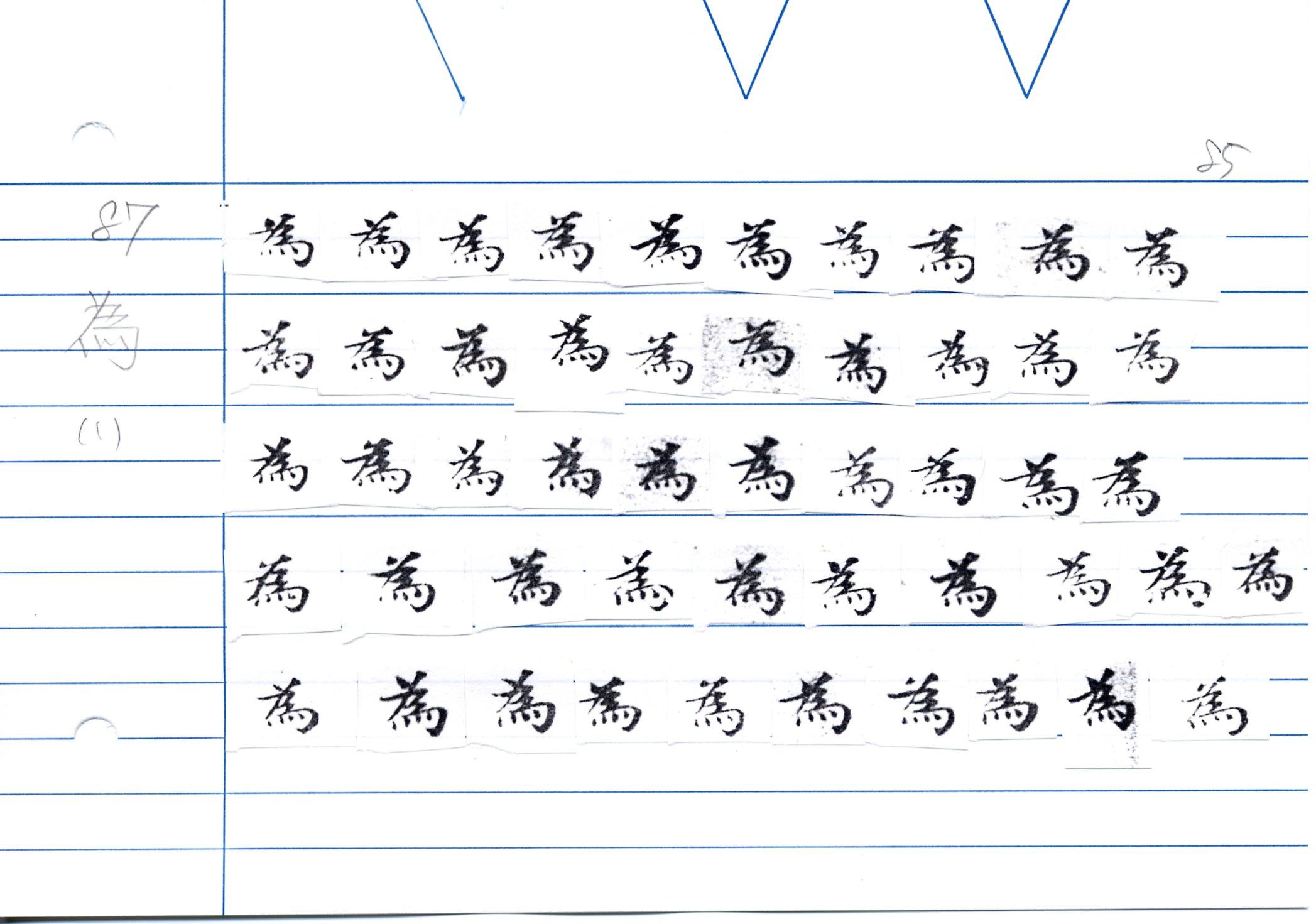 54_大般若經卷二百五十(和銅經)/cards/0179.JPG