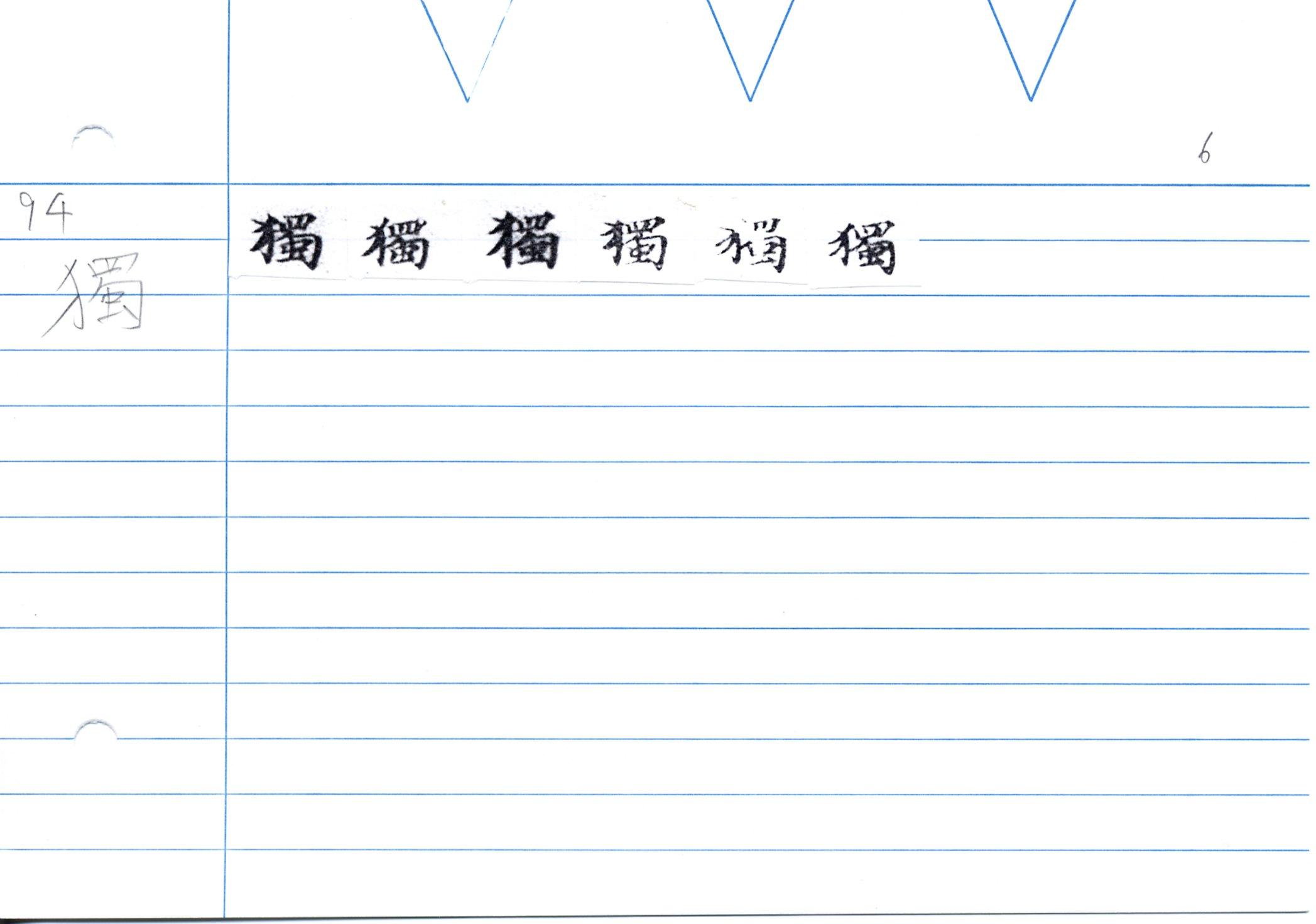54_大般若經卷二百五十(和銅經)/cards/0181.JPG