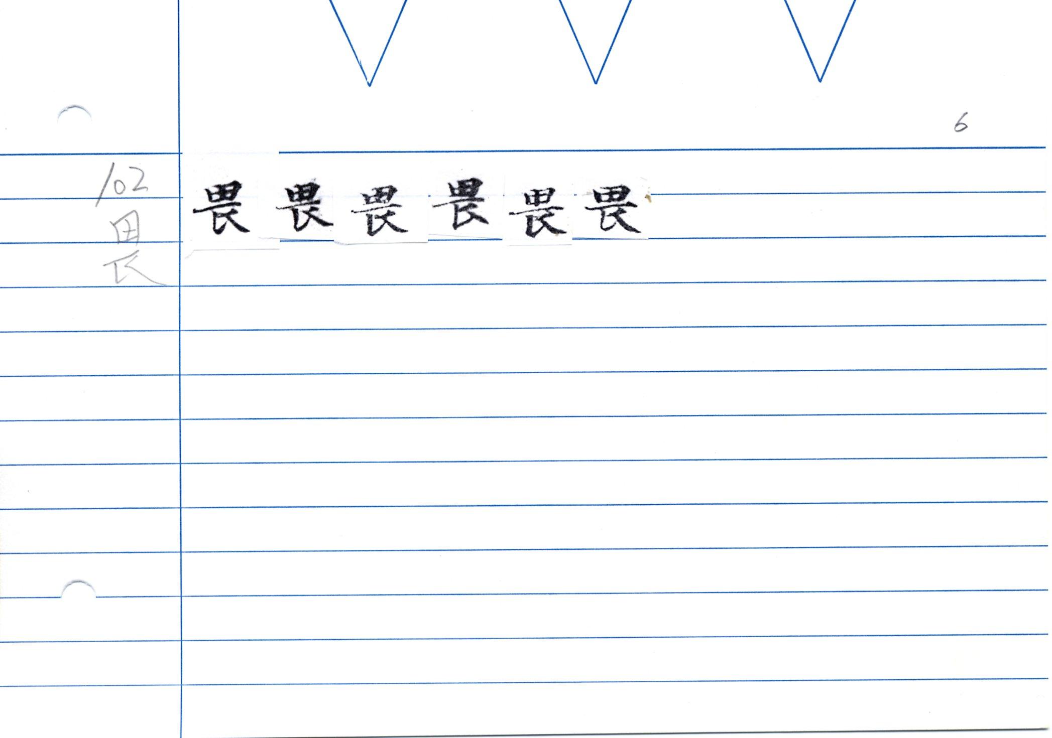 54_大般若經卷二百五十(和銅經)/cards/0185.JPG