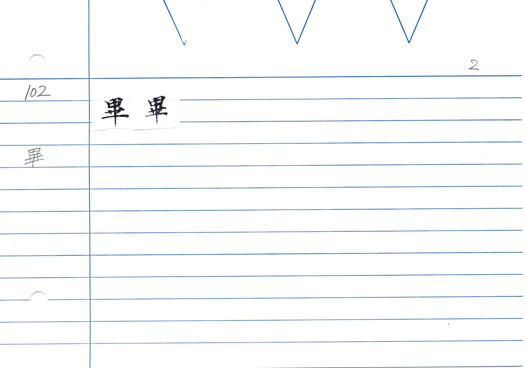 54_大般若經卷二百五十(和銅經)/cards/0190.JPG