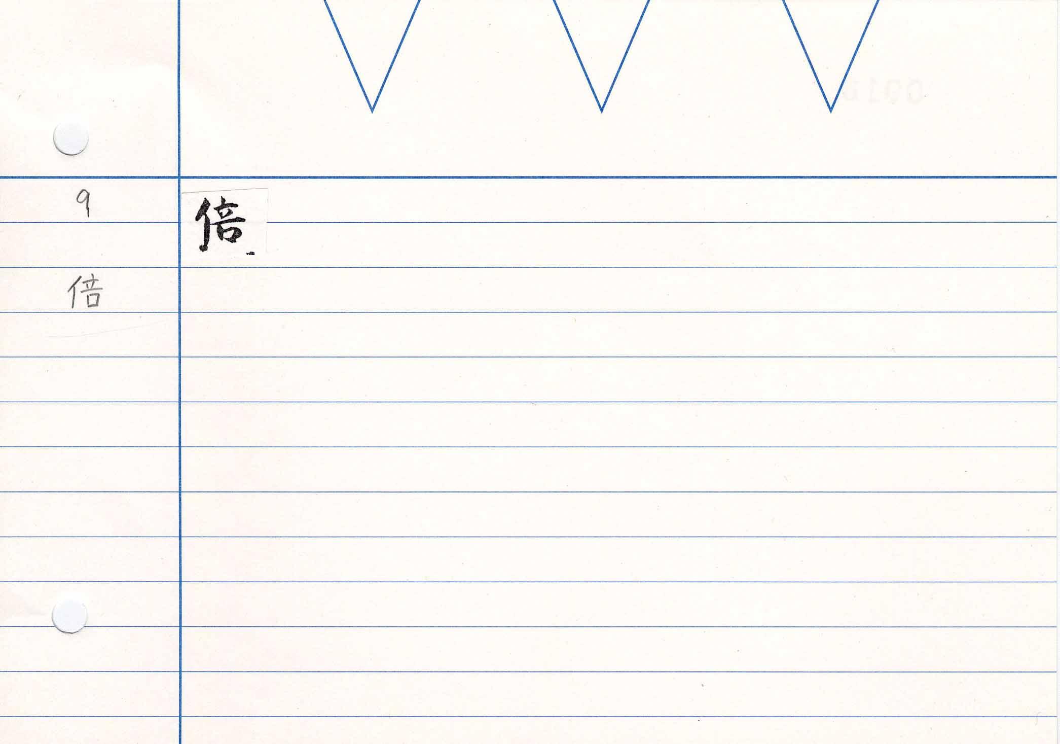 38_卷二(鴨脚本)/cards/0018.jpg
