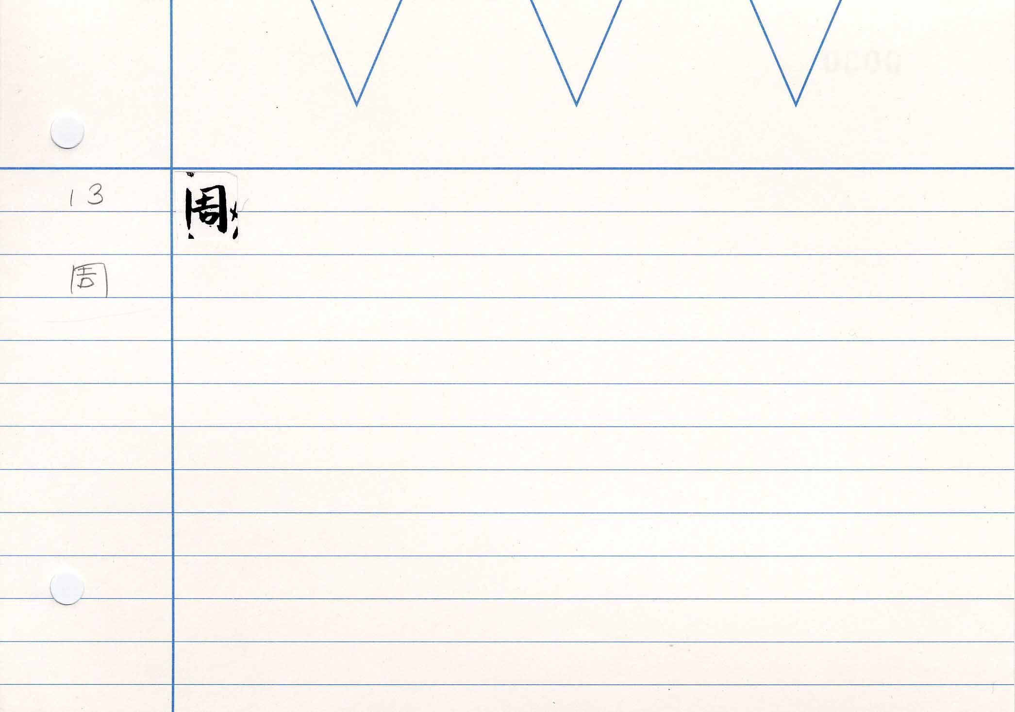 38_卷二(鴨脚本)/cards/0030.jpg