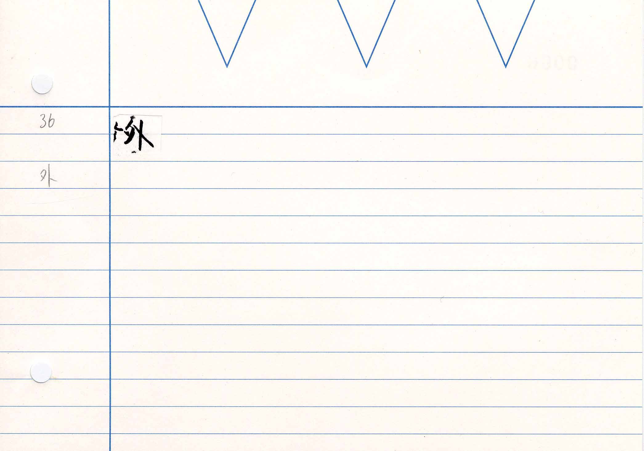 38_卷二(鴨脚本)/cards/0066.jpg