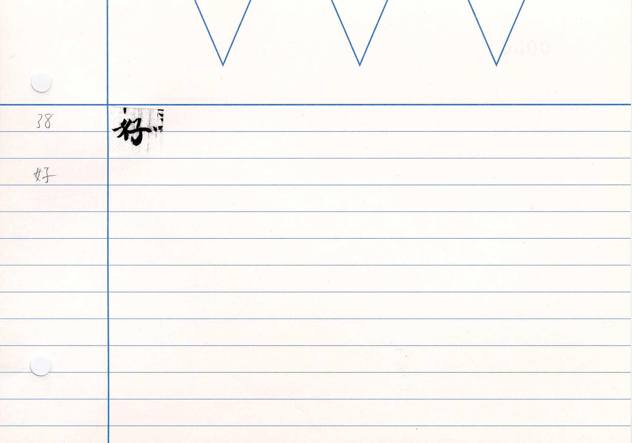 38_卷二(鴨脚本)/cards/0080.jpg