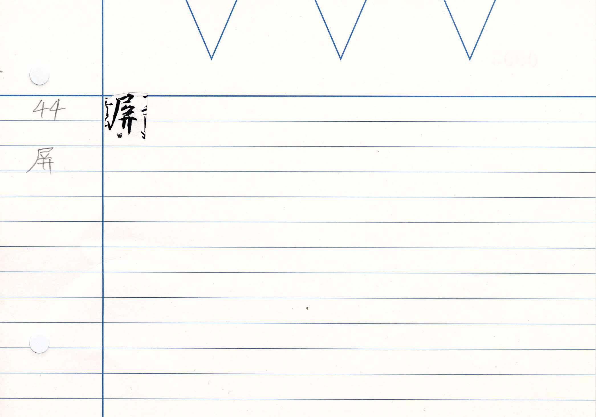 38_卷二(鴨脚本)/cards/0095.jpg