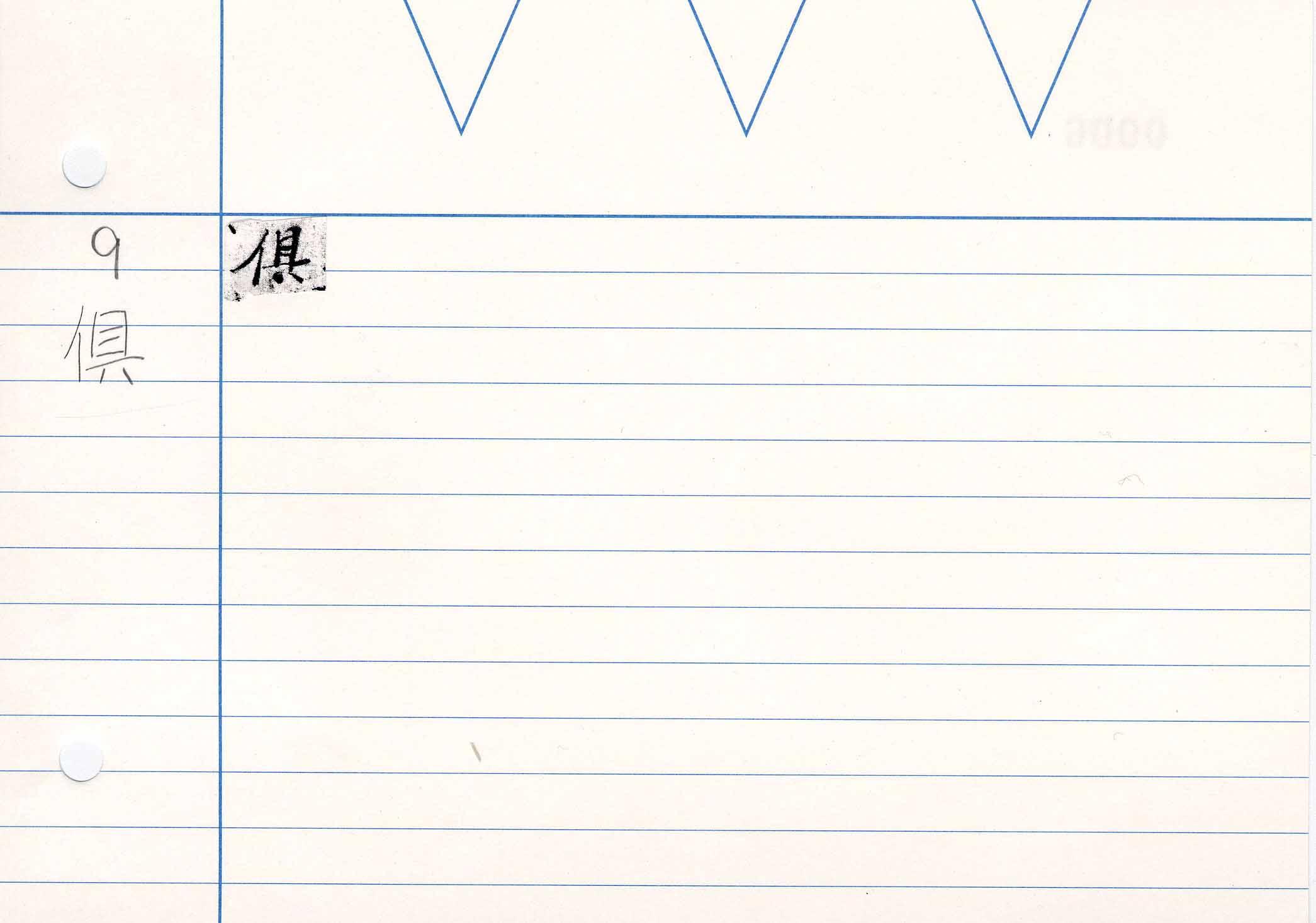 66_教行信証卷四(親鸞自筆)/cards/0006.jpg