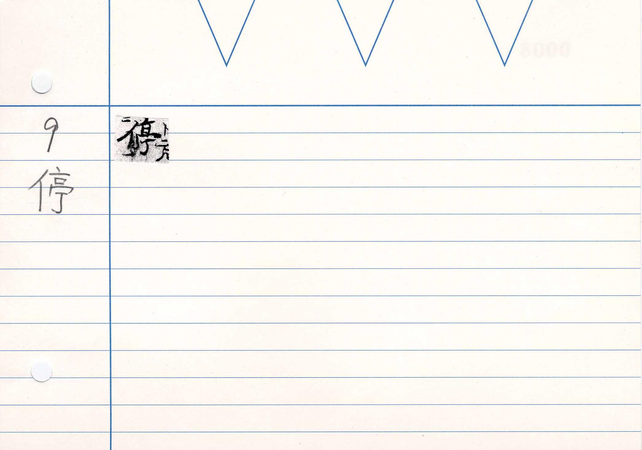 66_教行信証卷四(親鸞自筆)/cards/0008.jpg
