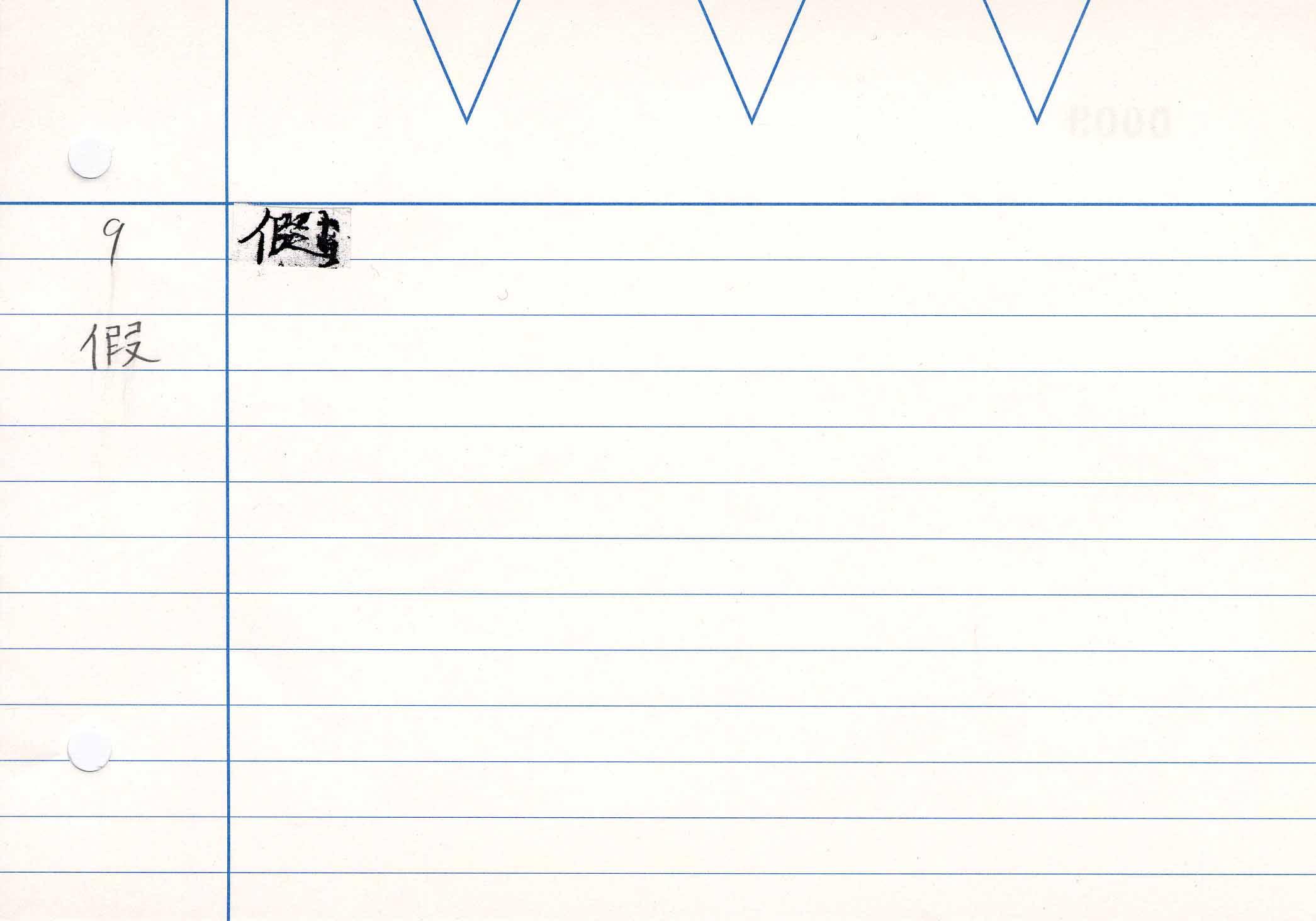 66_教行信証卷四(親鸞自筆)/cards/0009.jpg