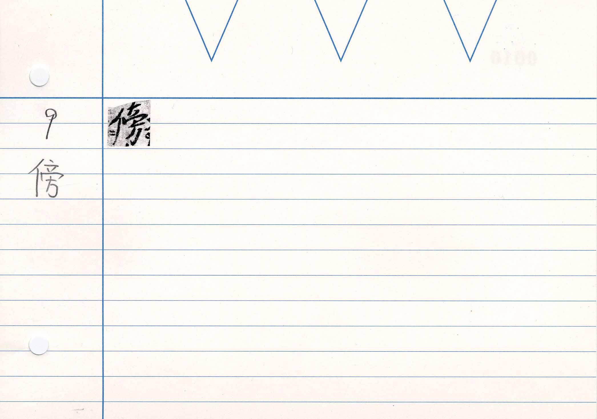 66_教行信証卷四(親鸞自筆)/cards/0010.jpg