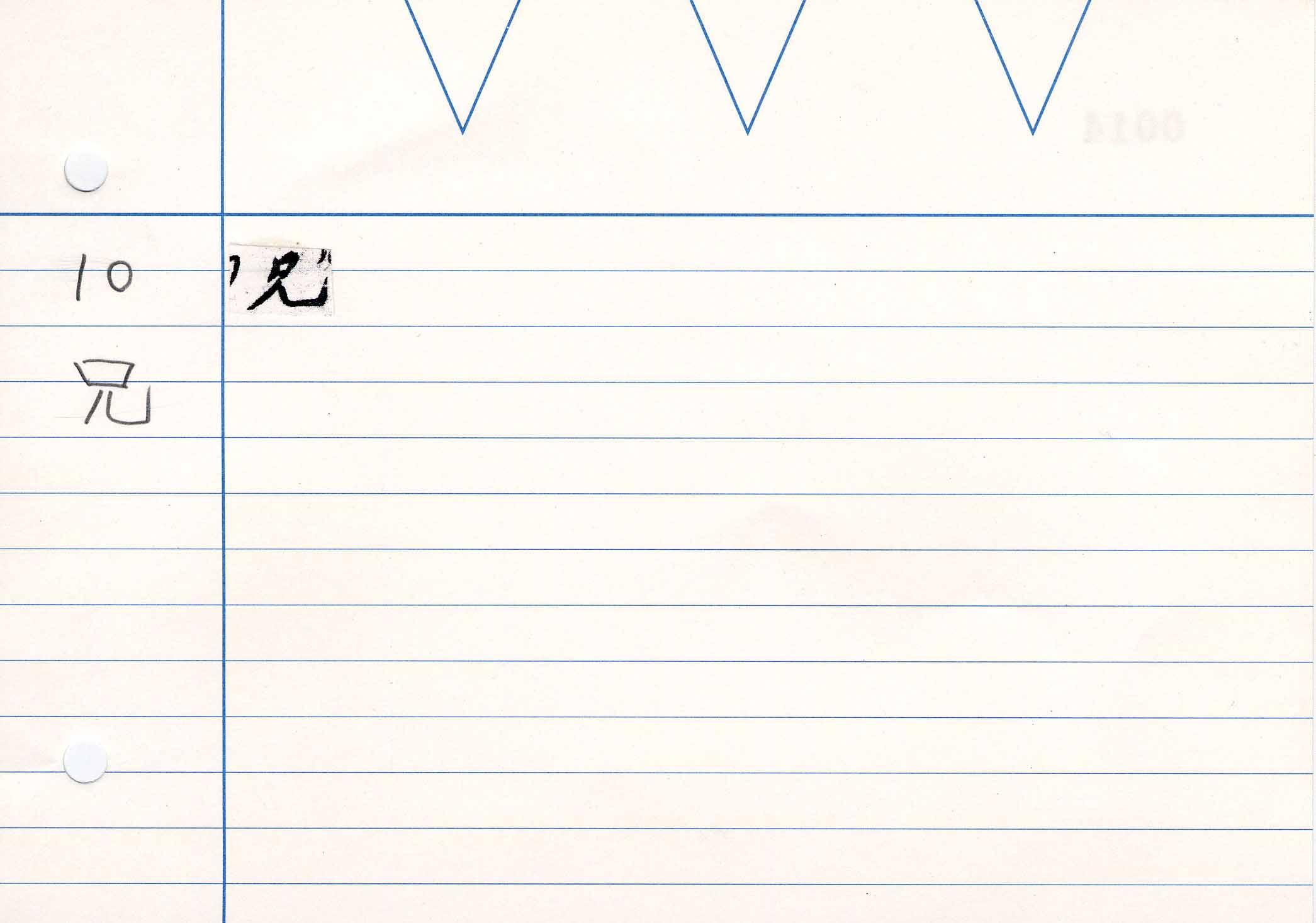 66_教行信証卷四(親鸞自筆)/cards/0014.jpg