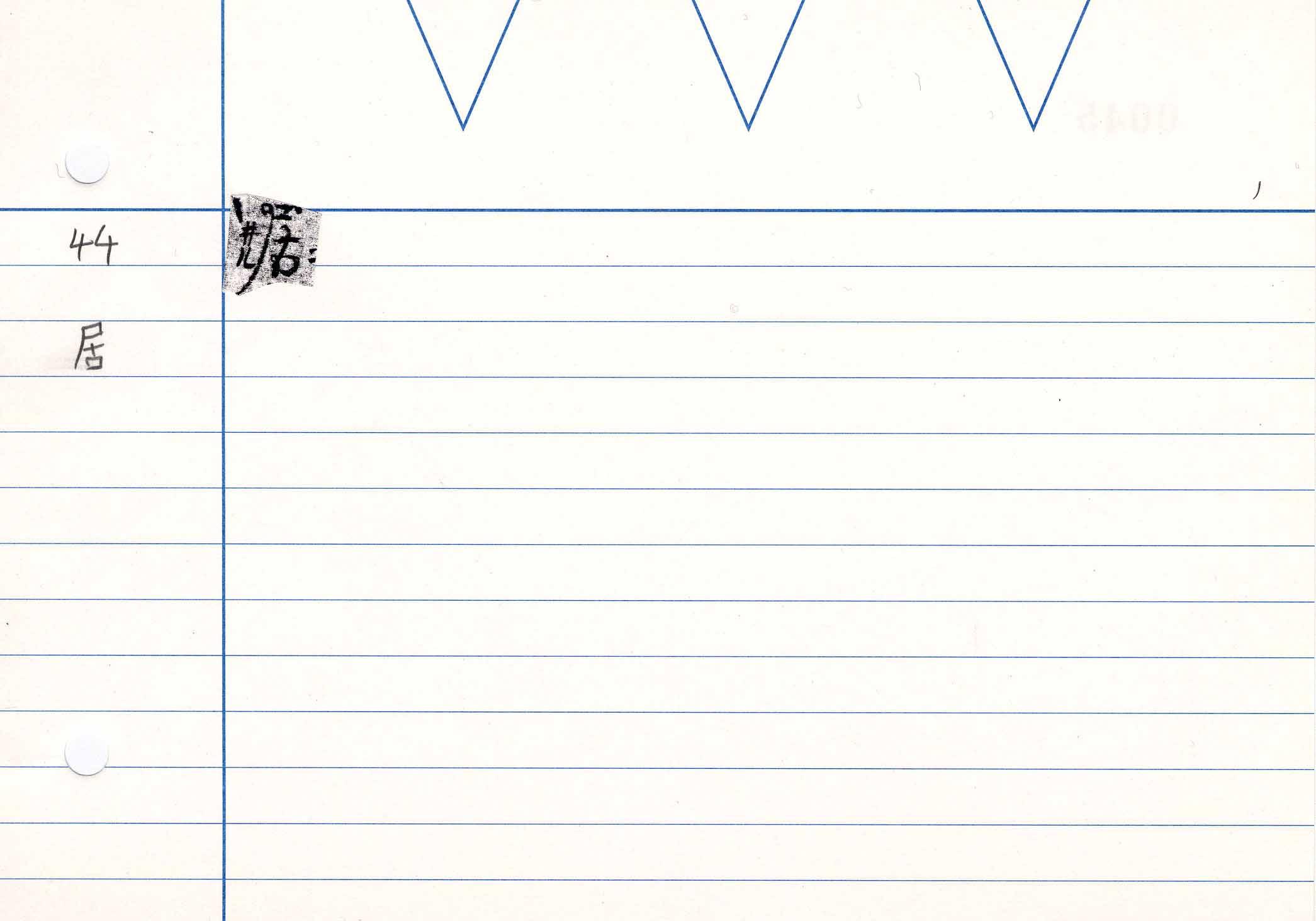 66_教行信証卷四(親鸞自筆)/cards/0045.jpg