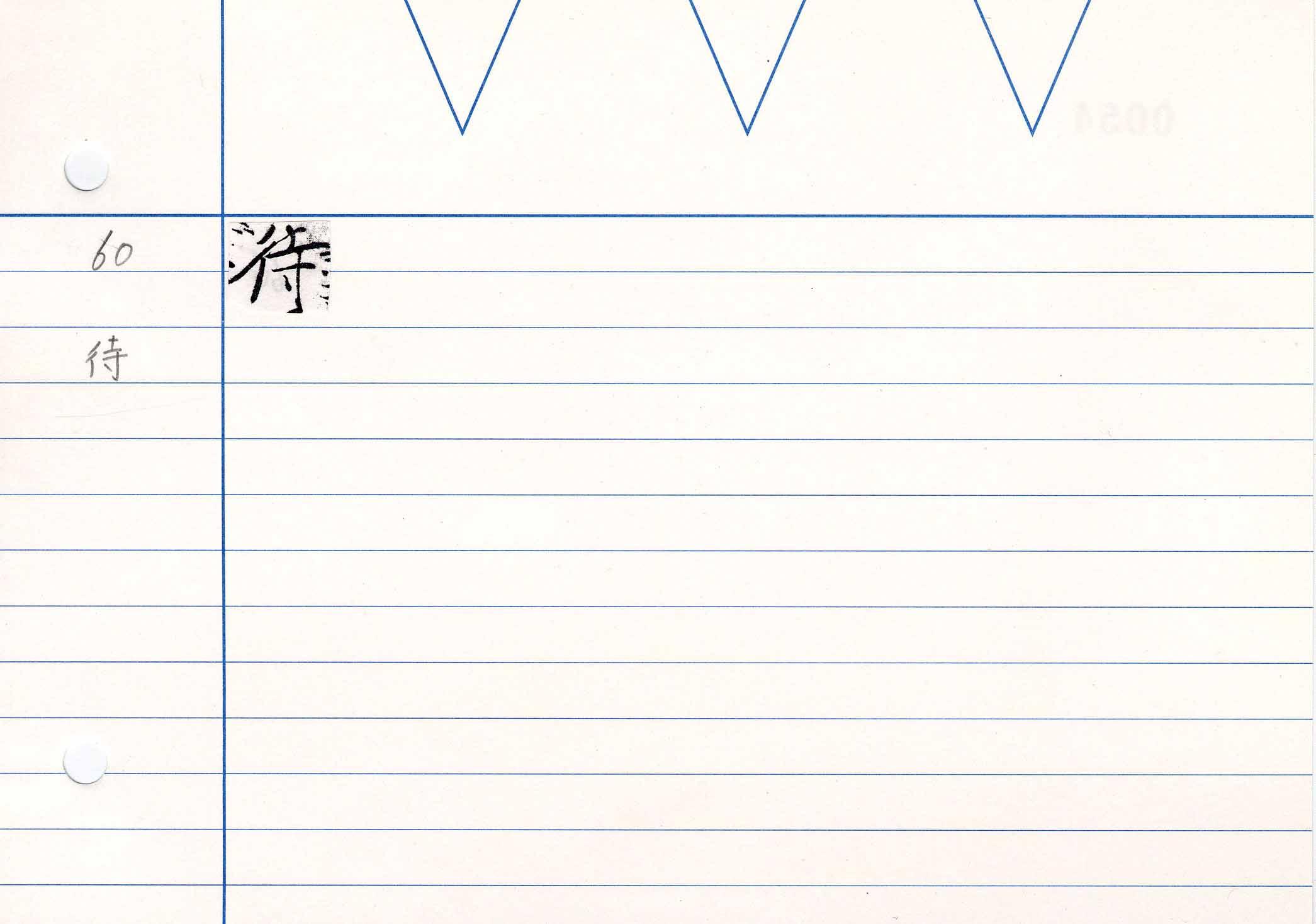 66_教行信証卷四(親鸞自筆)/cards/0054.jpg