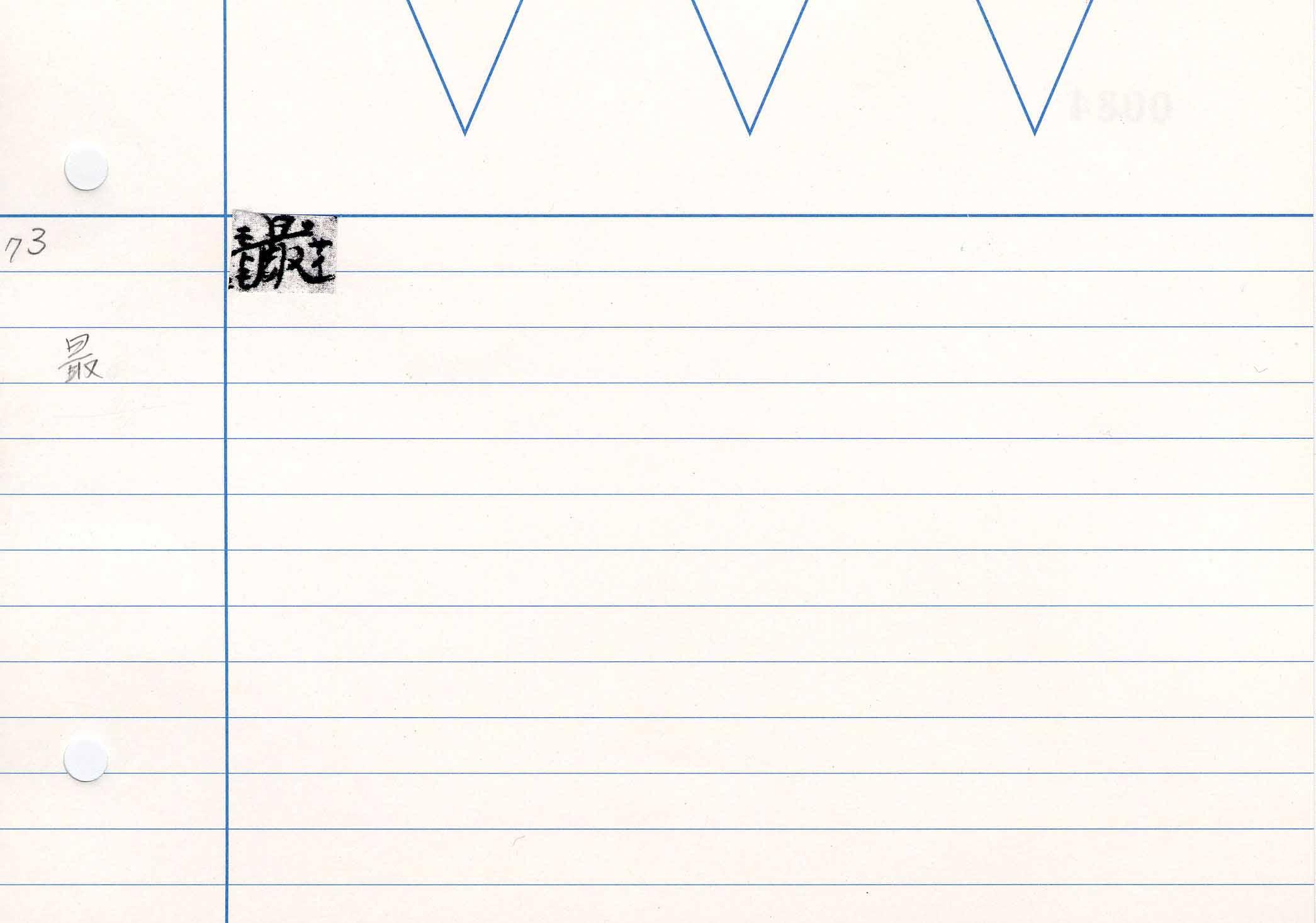 66_教行信証卷四(親鸞自筆)/cards/0084.jpg