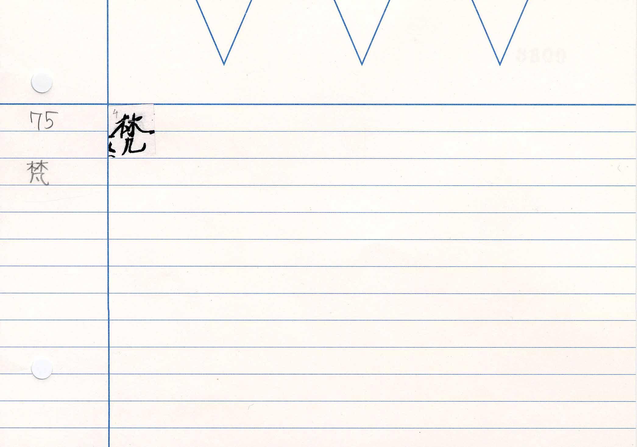 66_教行信証卷四(親鸞自筆)/cards/0088.jpg