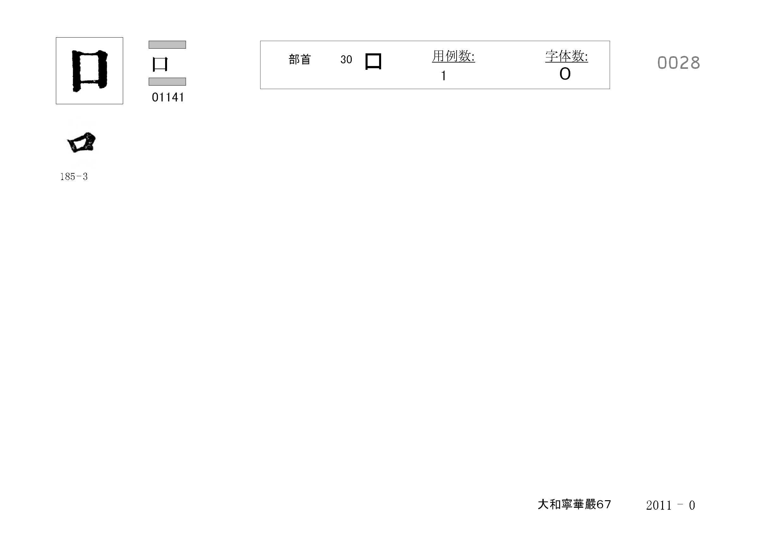 72_花嚴經卷六十七(守屋本)/cards/0028.jpg