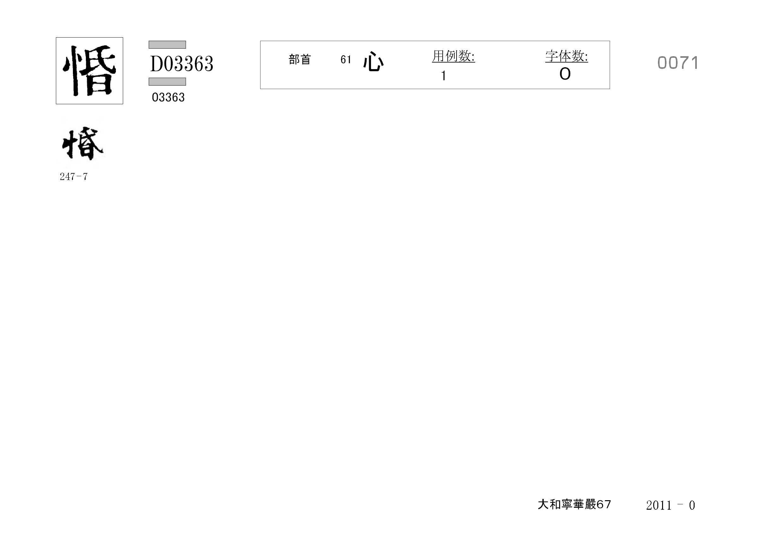 72_花嚴經卷六十七(守屋本)/cards/0071.jpg