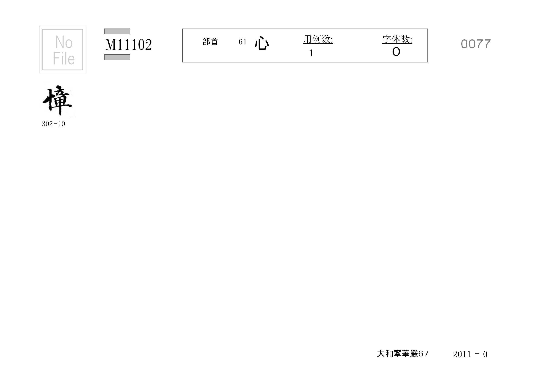 72_花嚴經卷六十七(守屋本)/cards/0077.jpg