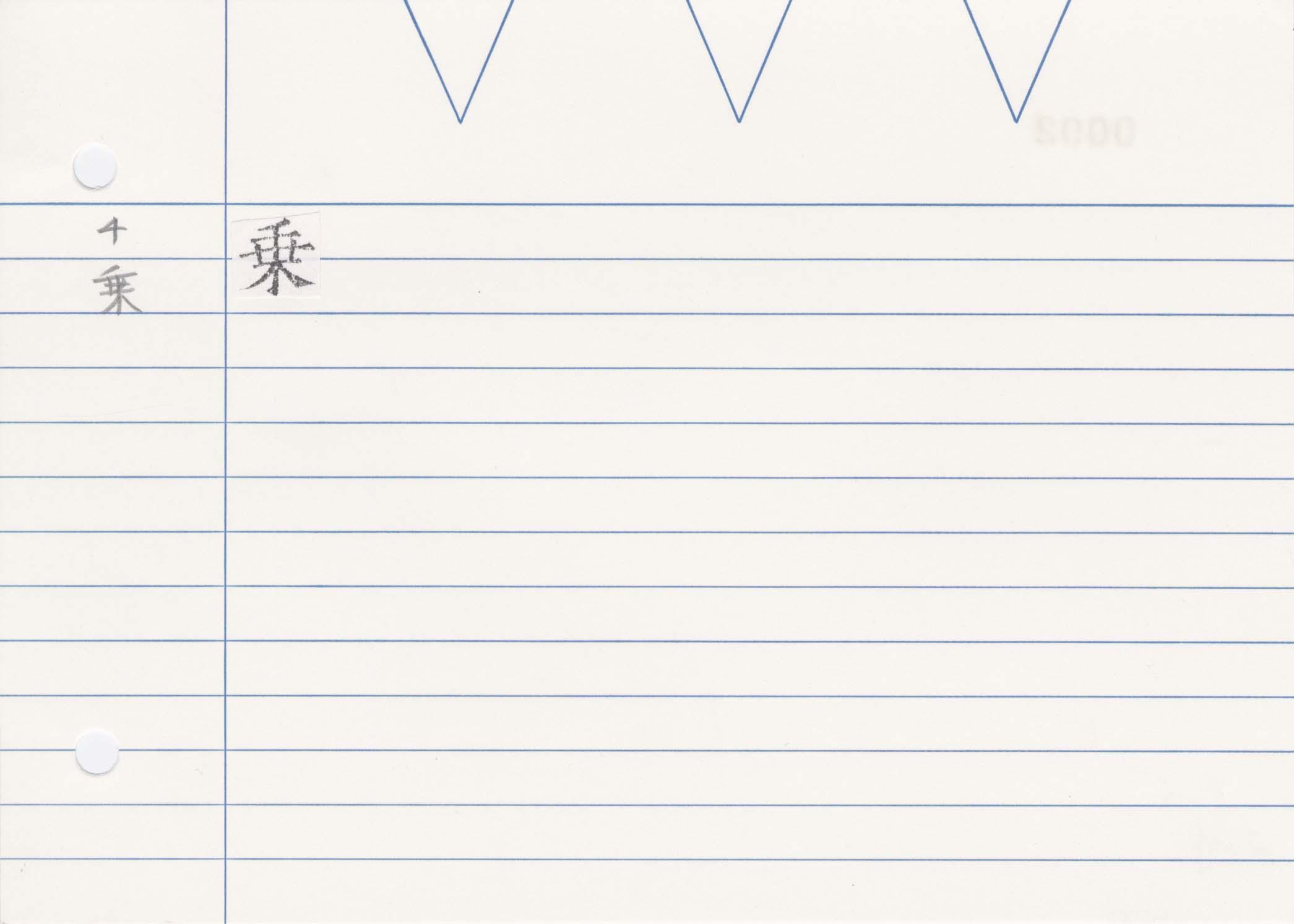 29_神足變化經(開元寺版)/cards/0002.jpg