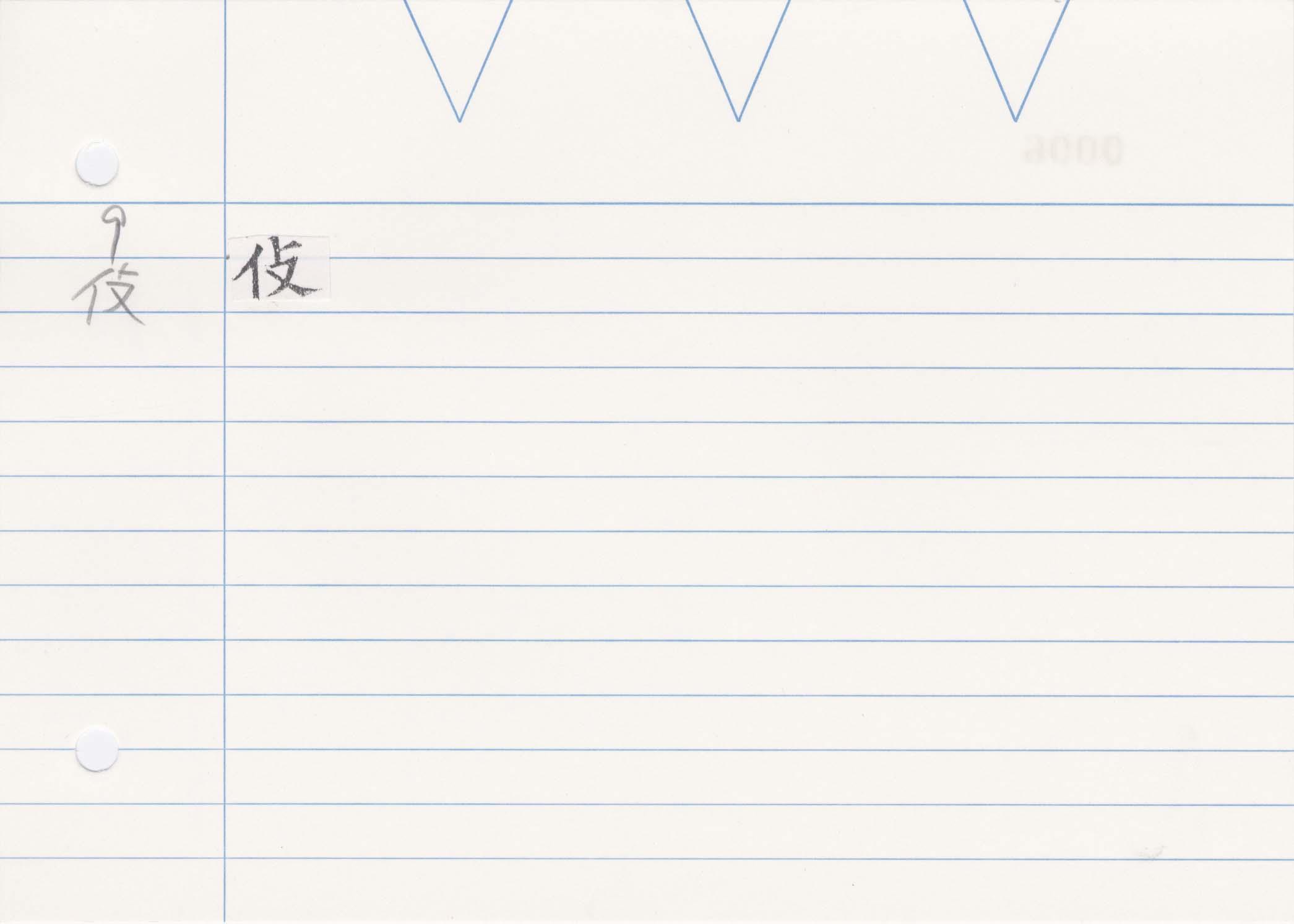 29_神足變化經(開元寺版)/cards/0006.jpg